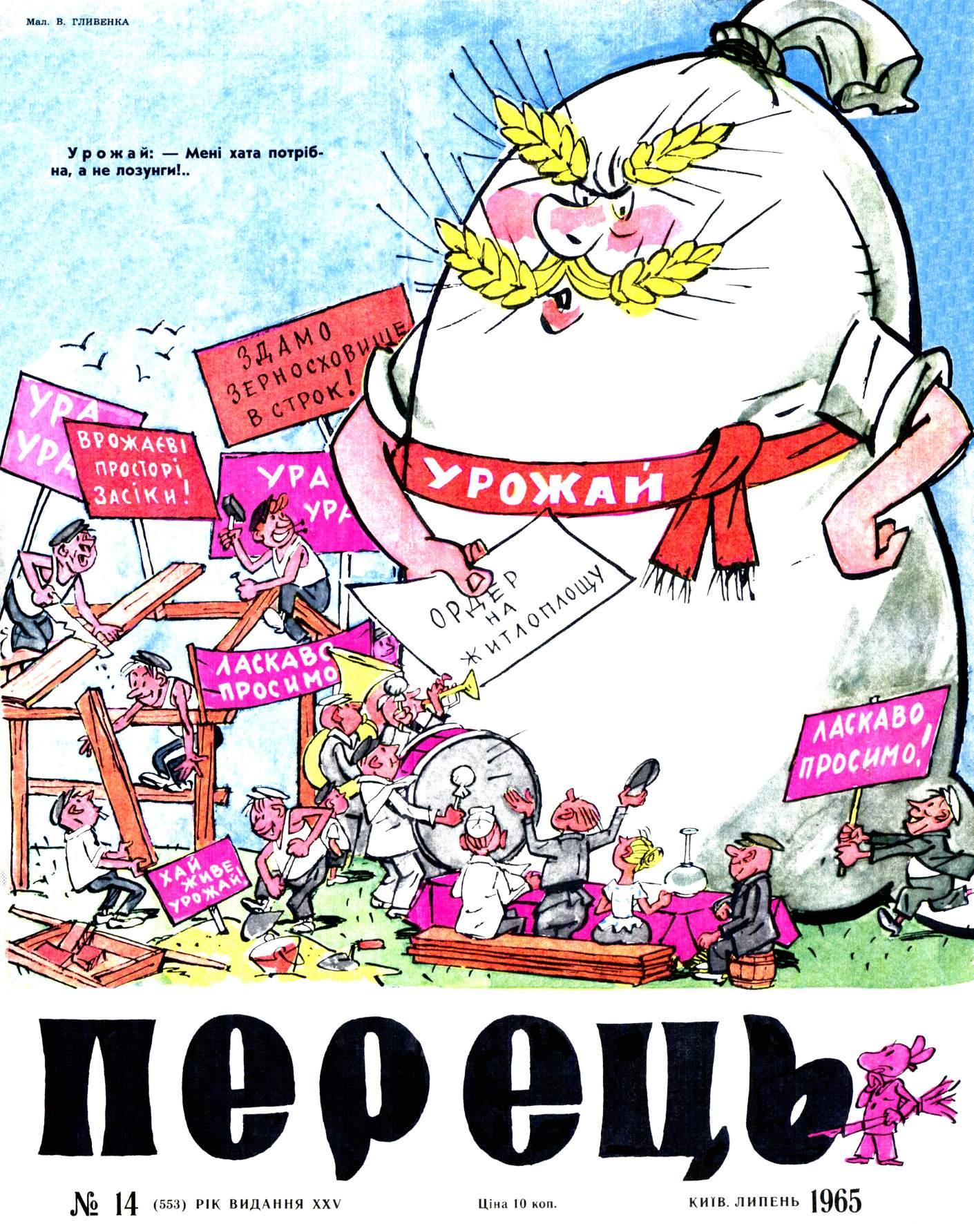 Журнал перець 1965 №14