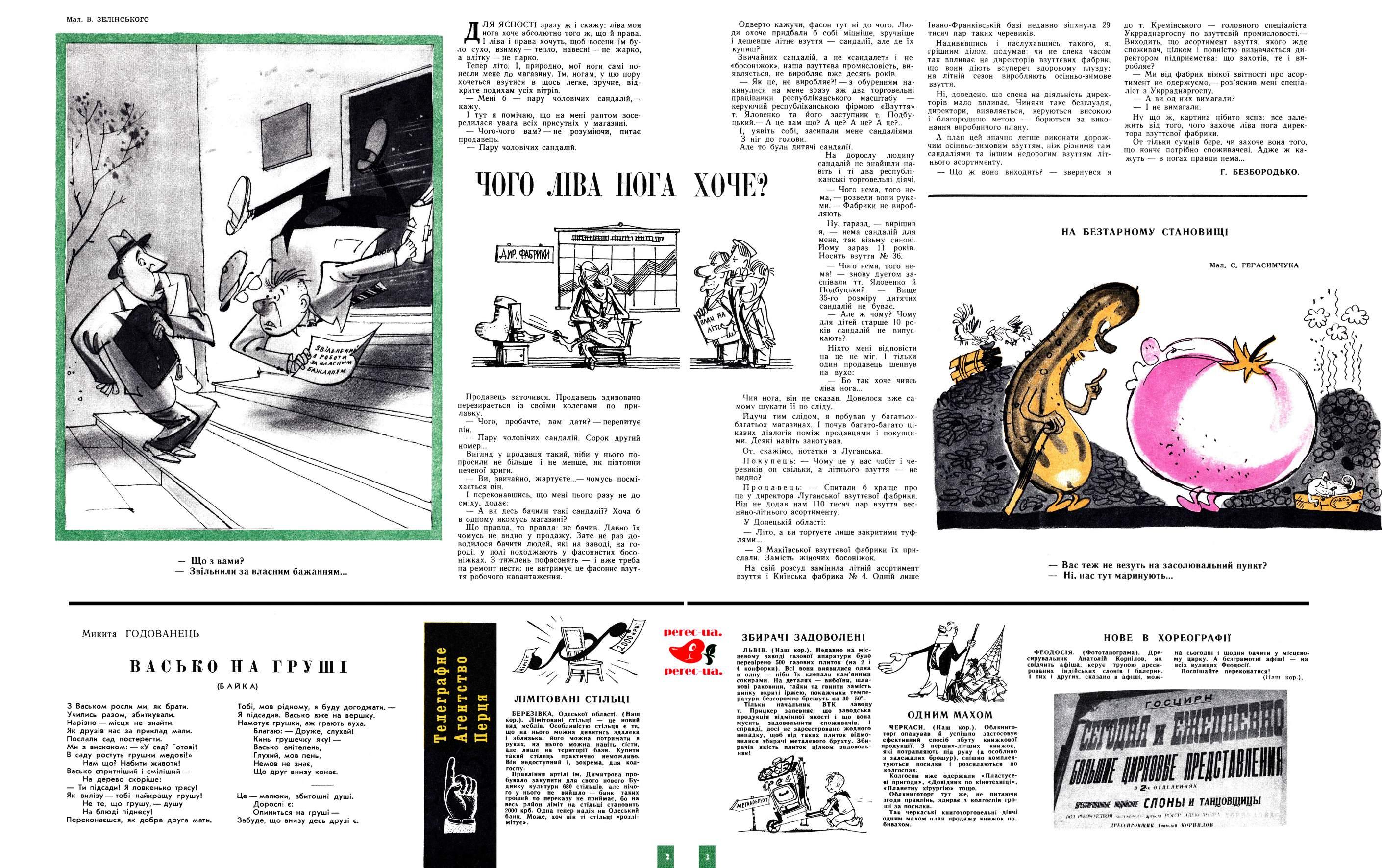 Журнал перець 1965 №15