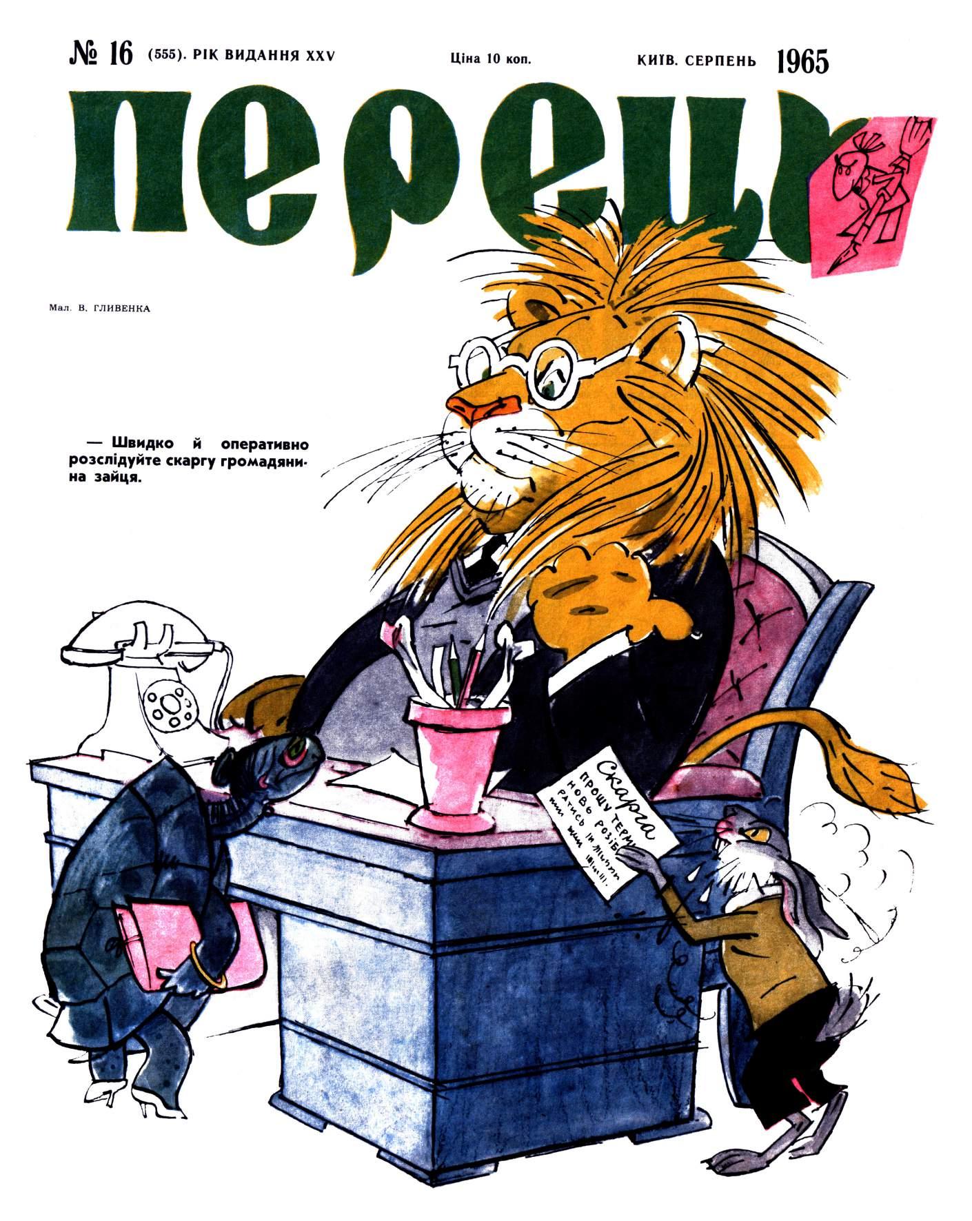 Журнал перець 1965 №16