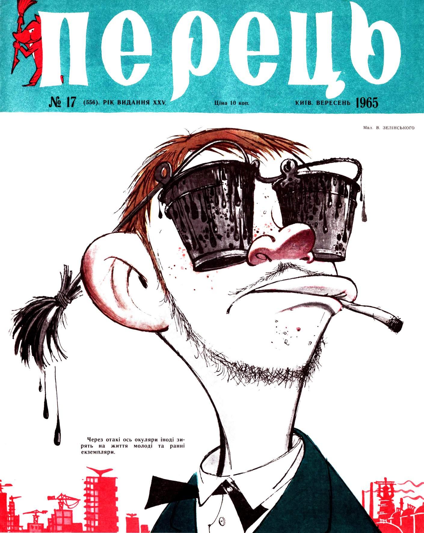 Журнал перець 1965 №17
