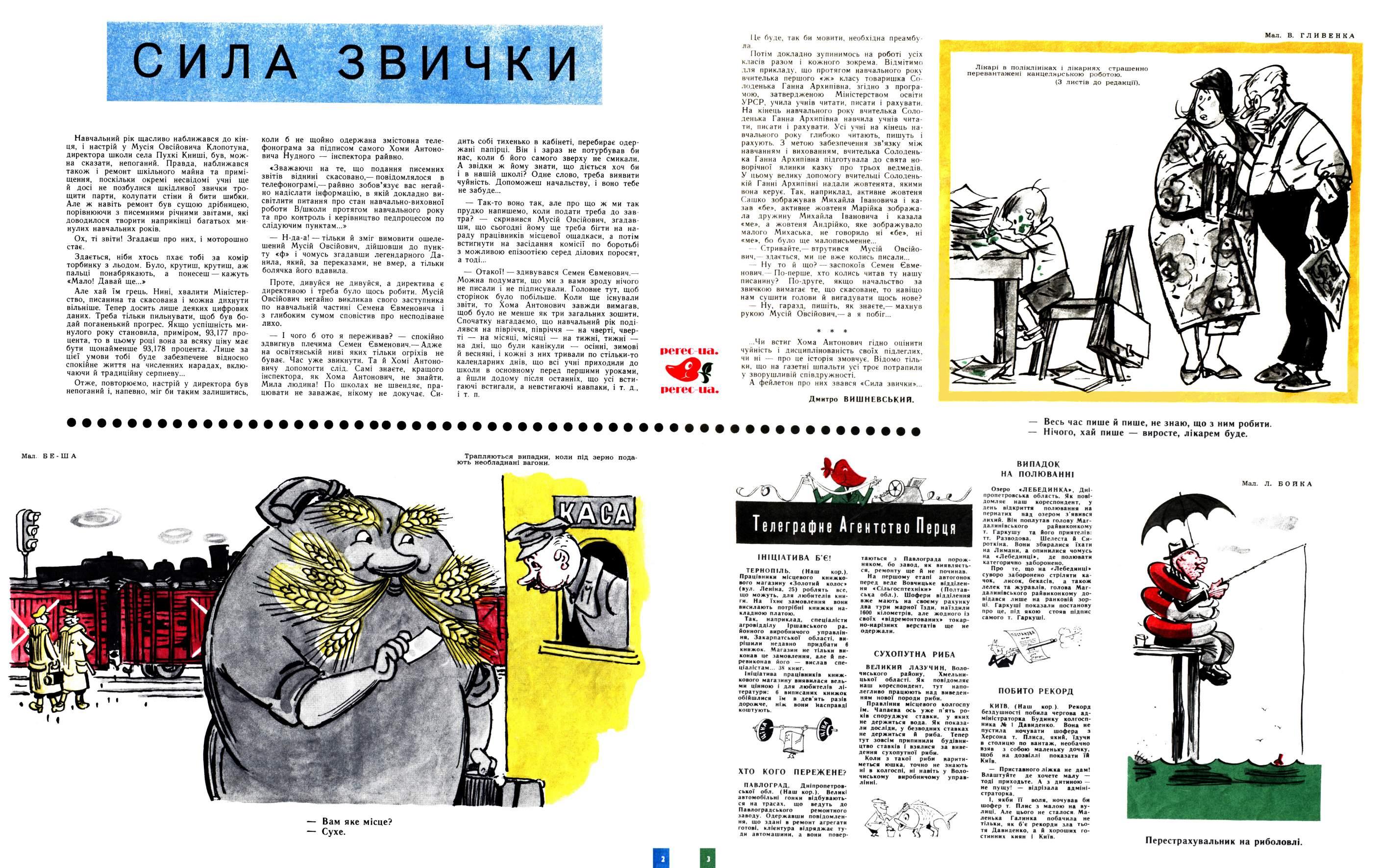 Журнал перець 1965 №18