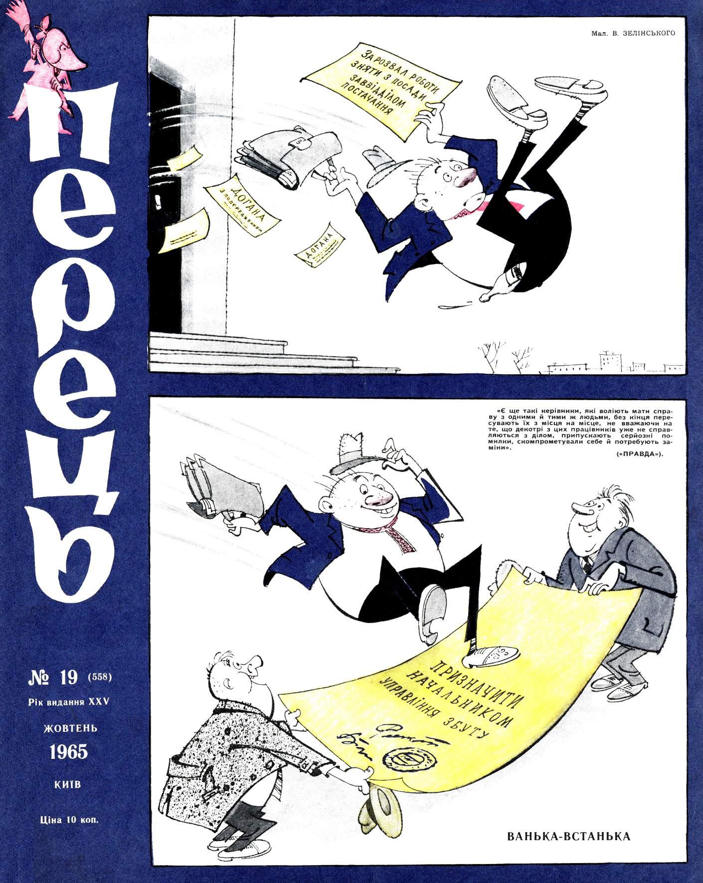 Журнал перець 1965 №19
