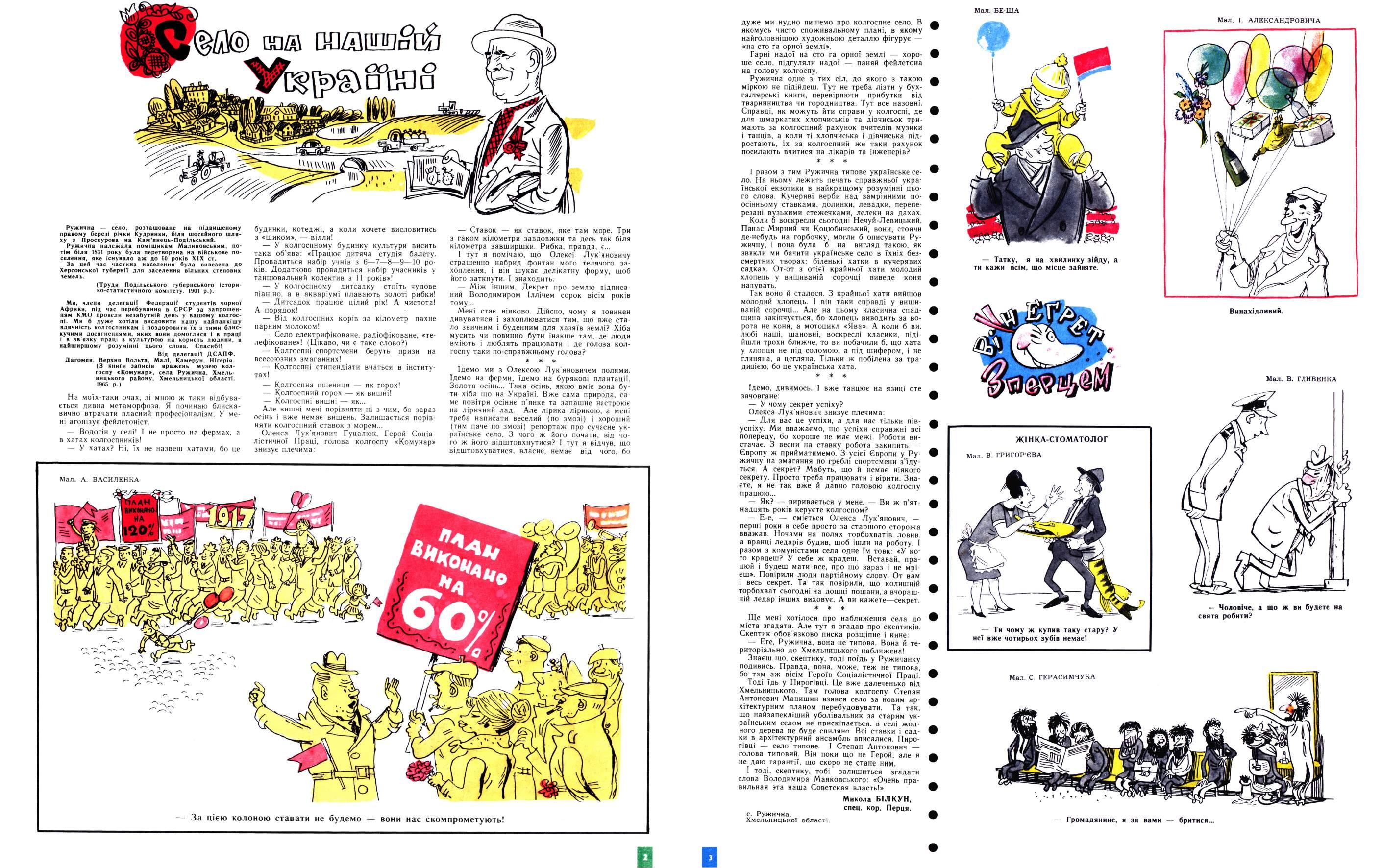 Журнал перець 1965 №20