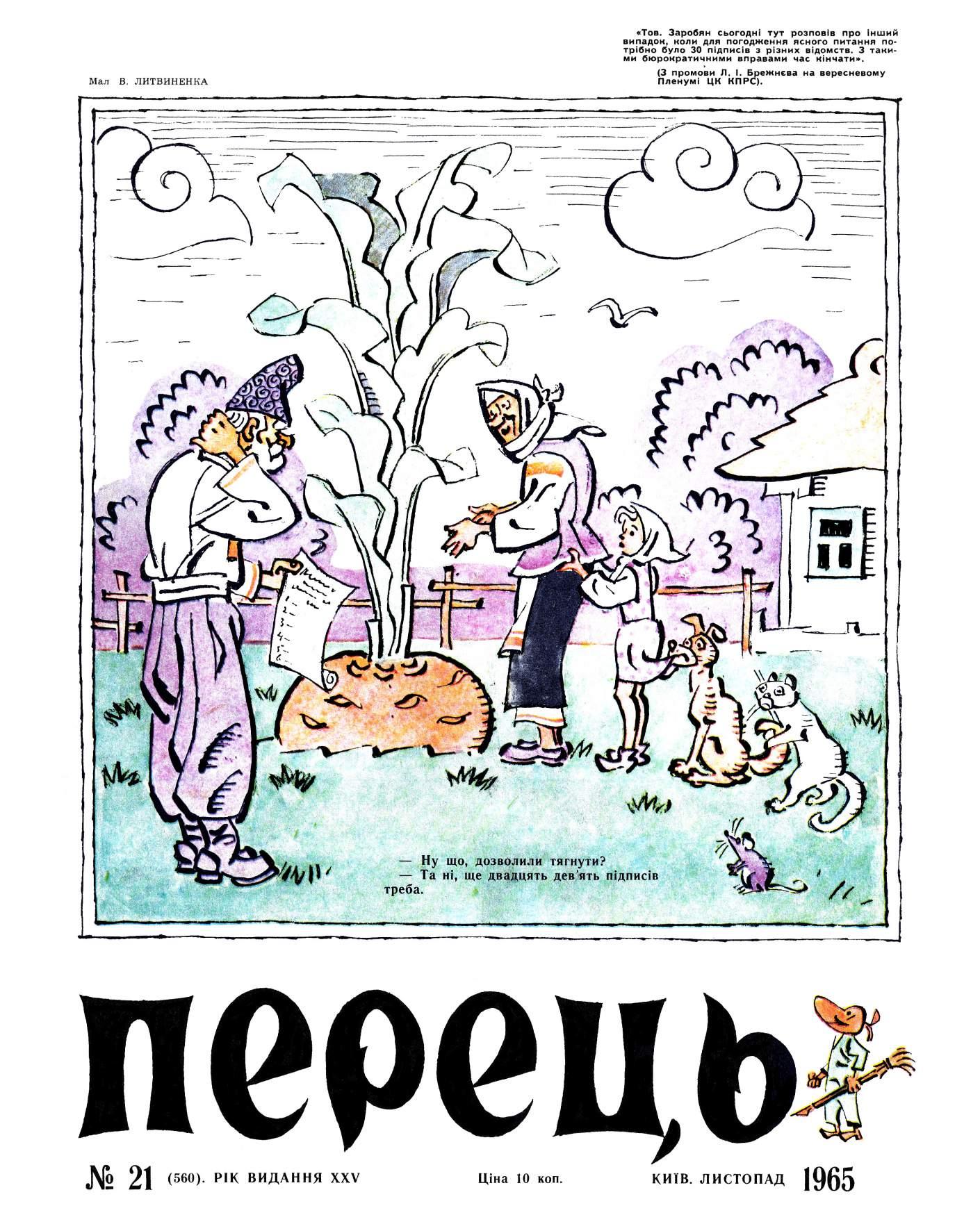Журнал перець 1965 №21