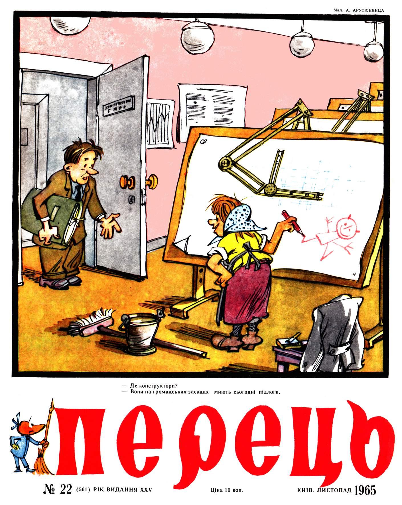 Журнал перець 1965 №22