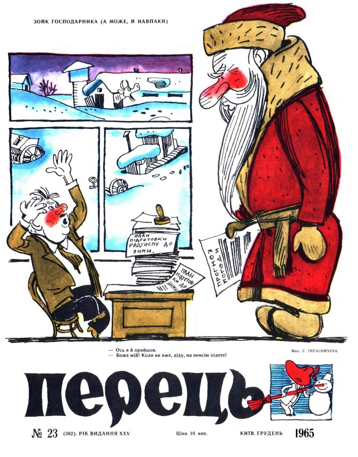 Журнал перець 1965 №23