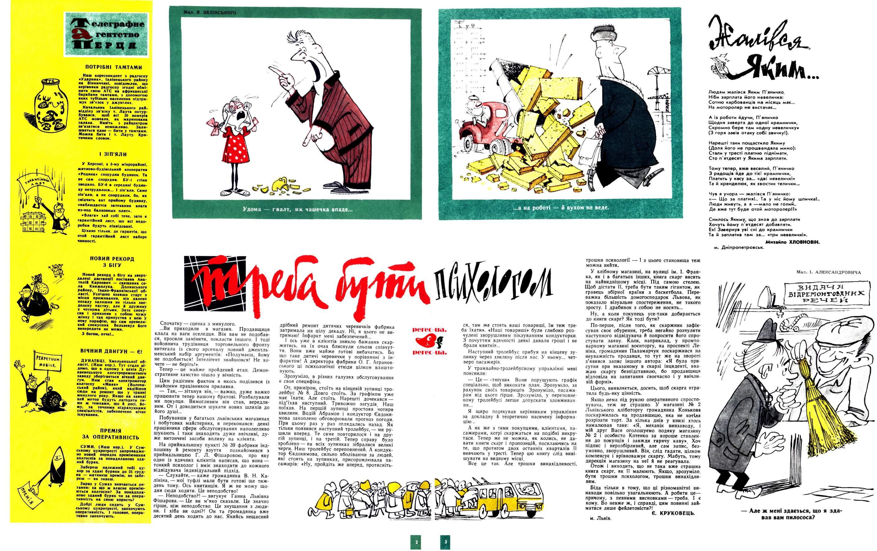 Журнал перець 1966 №02