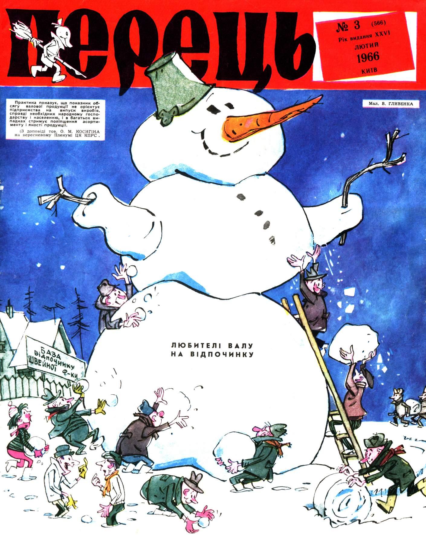 Журнал перець 1966 №03