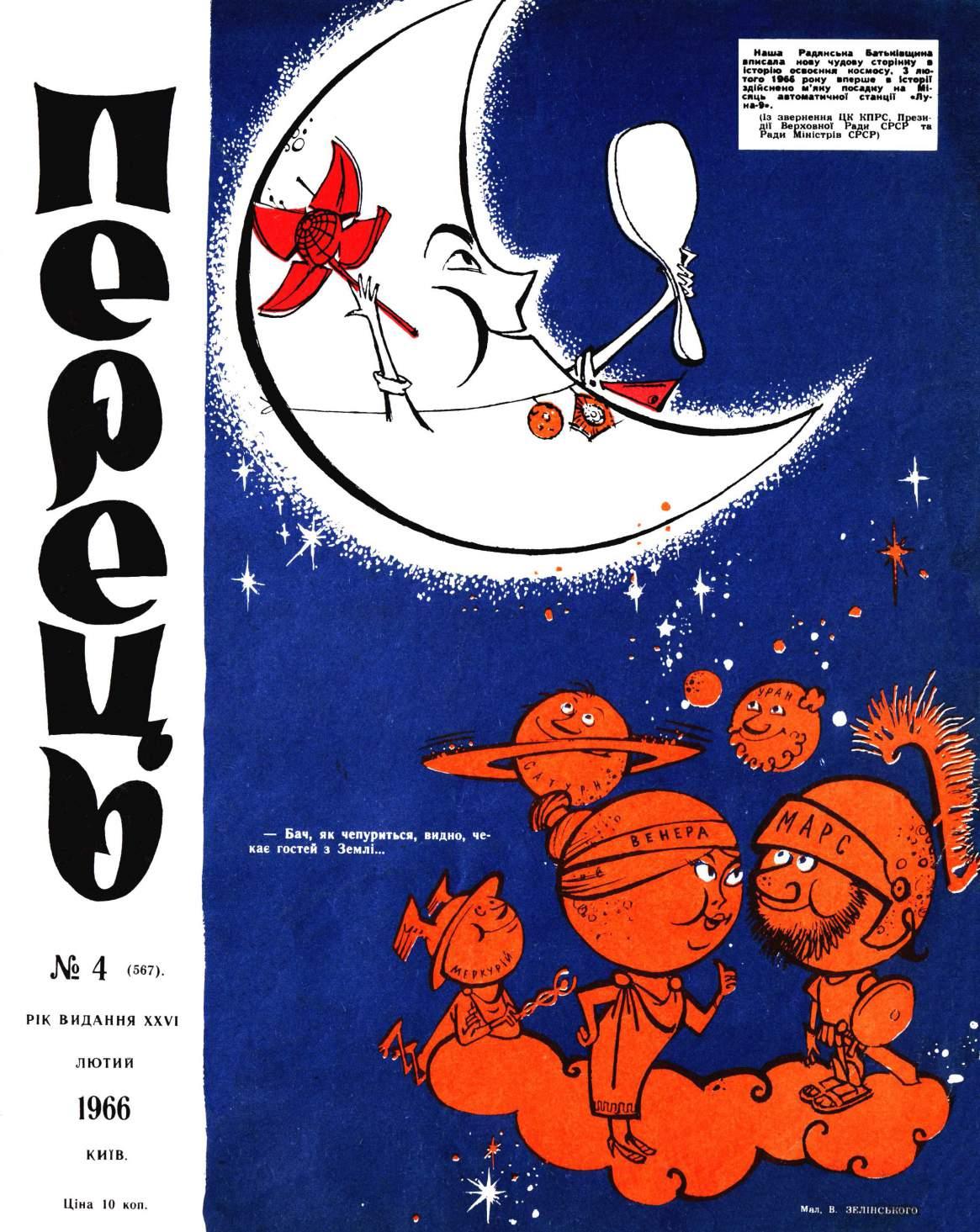 Журнал перець 1966 №04