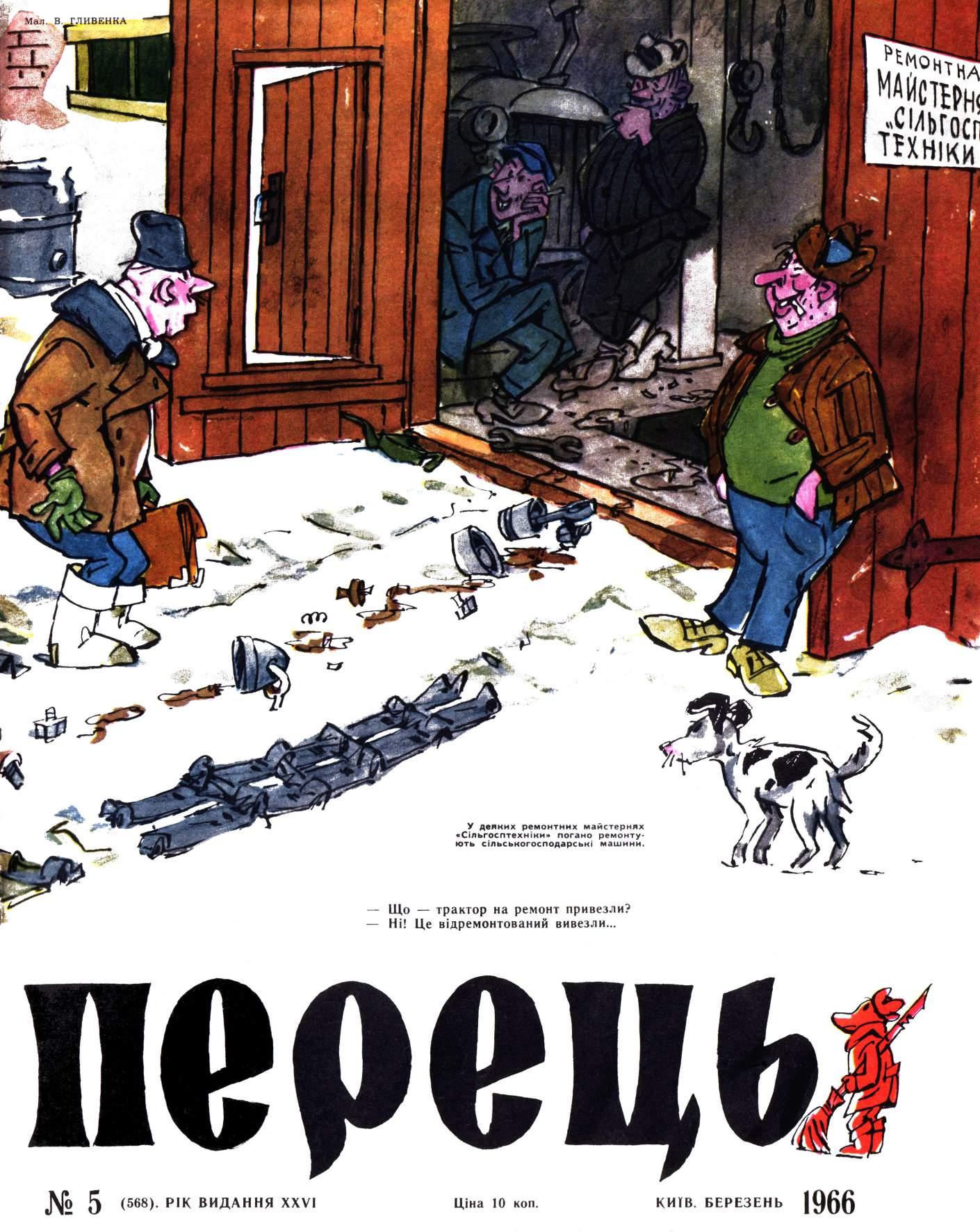 Журнал перець 1966 №05