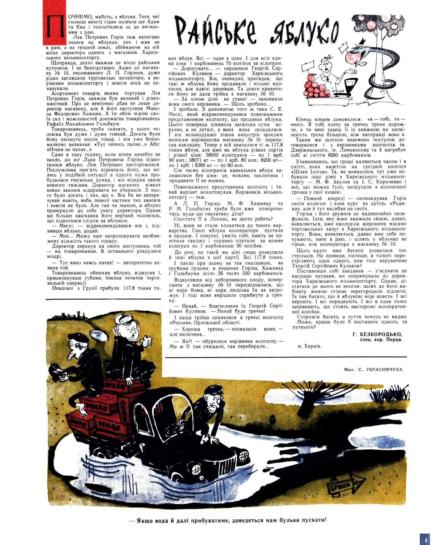 Журнал перець 1966 №06