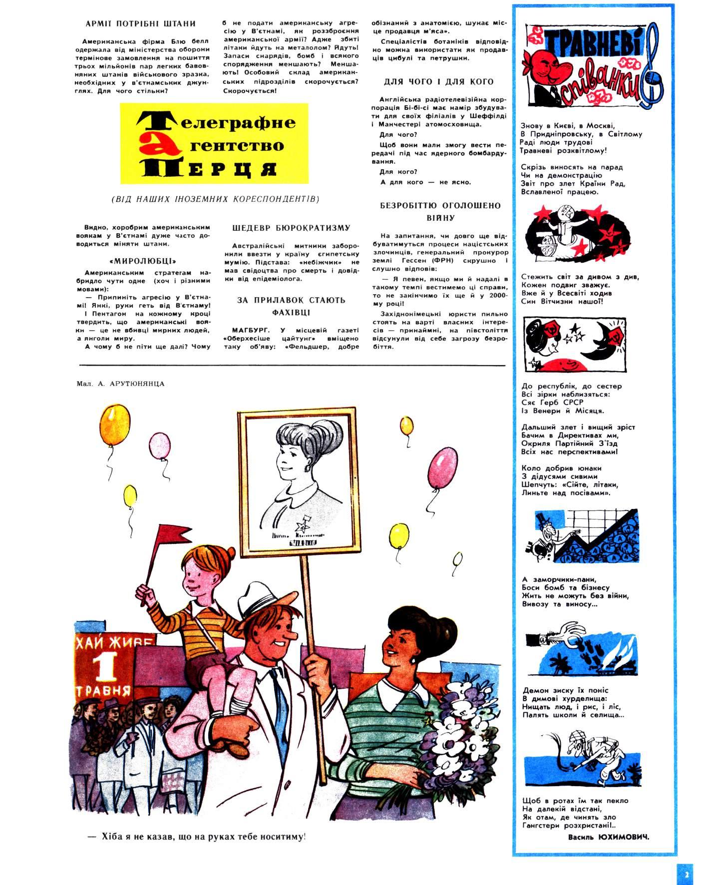 Журнал перець 1966 №08