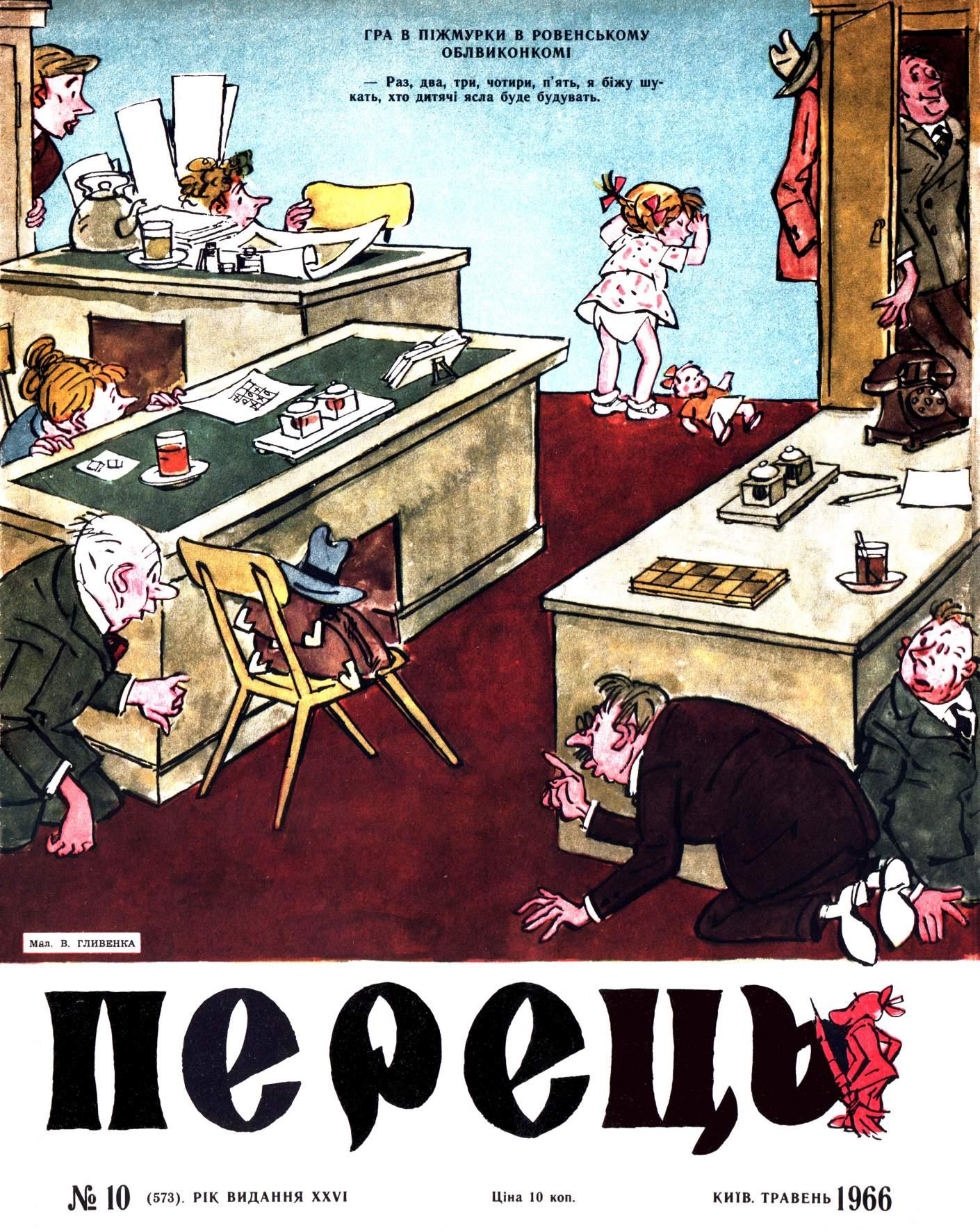 Журнал перець 1966 №10