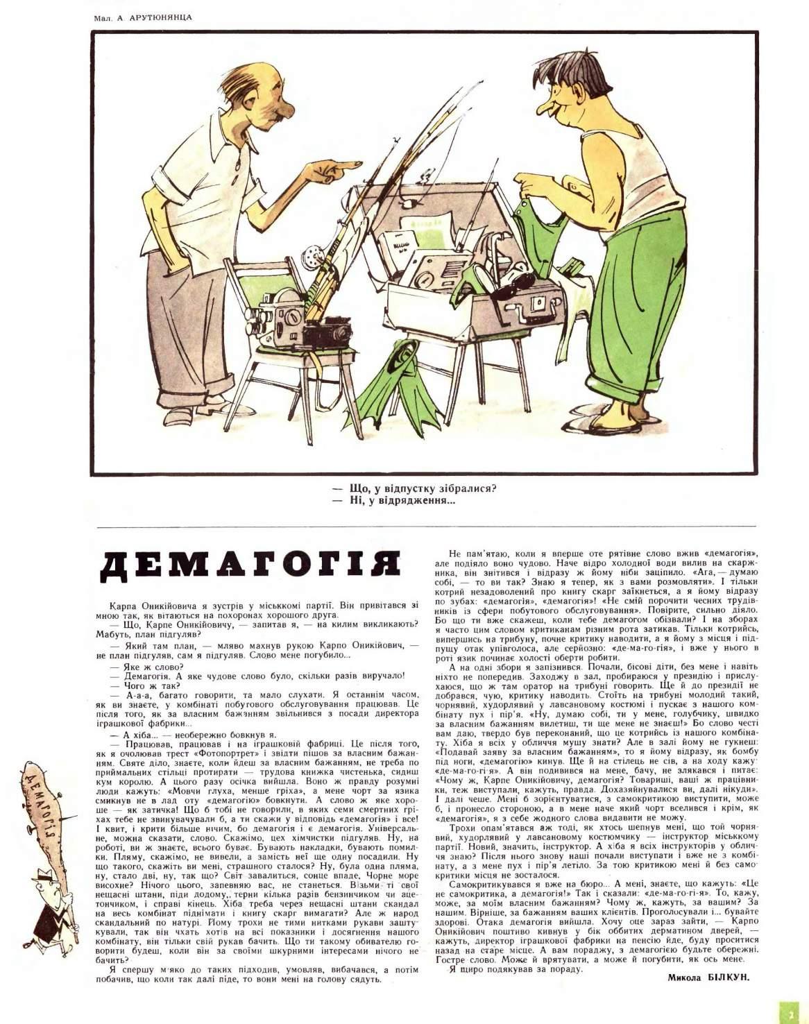 Журнал перець 1966 №12