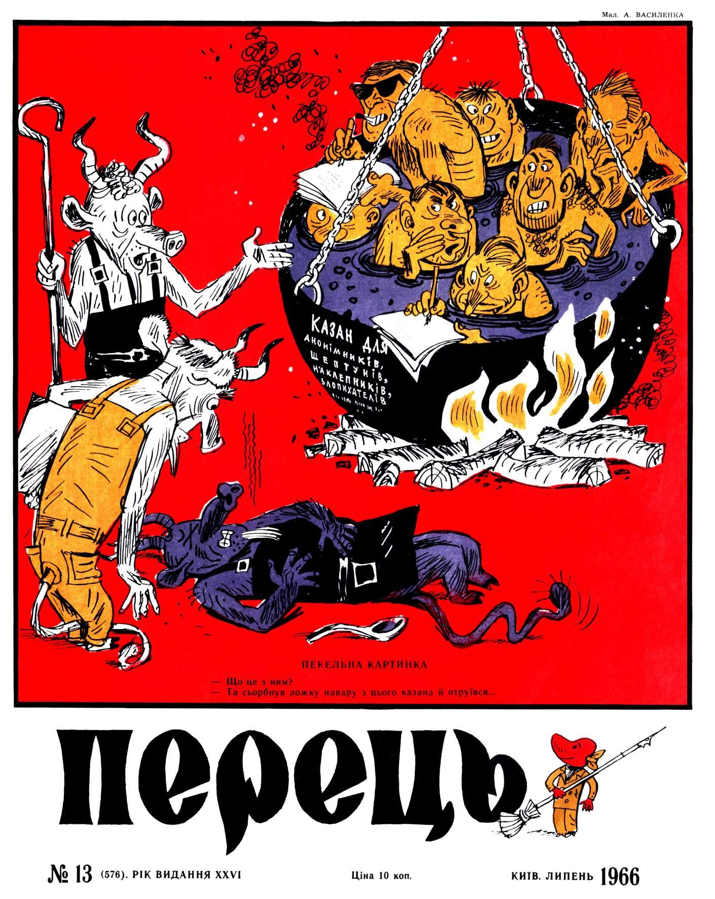 Журнал перець 1966 №13