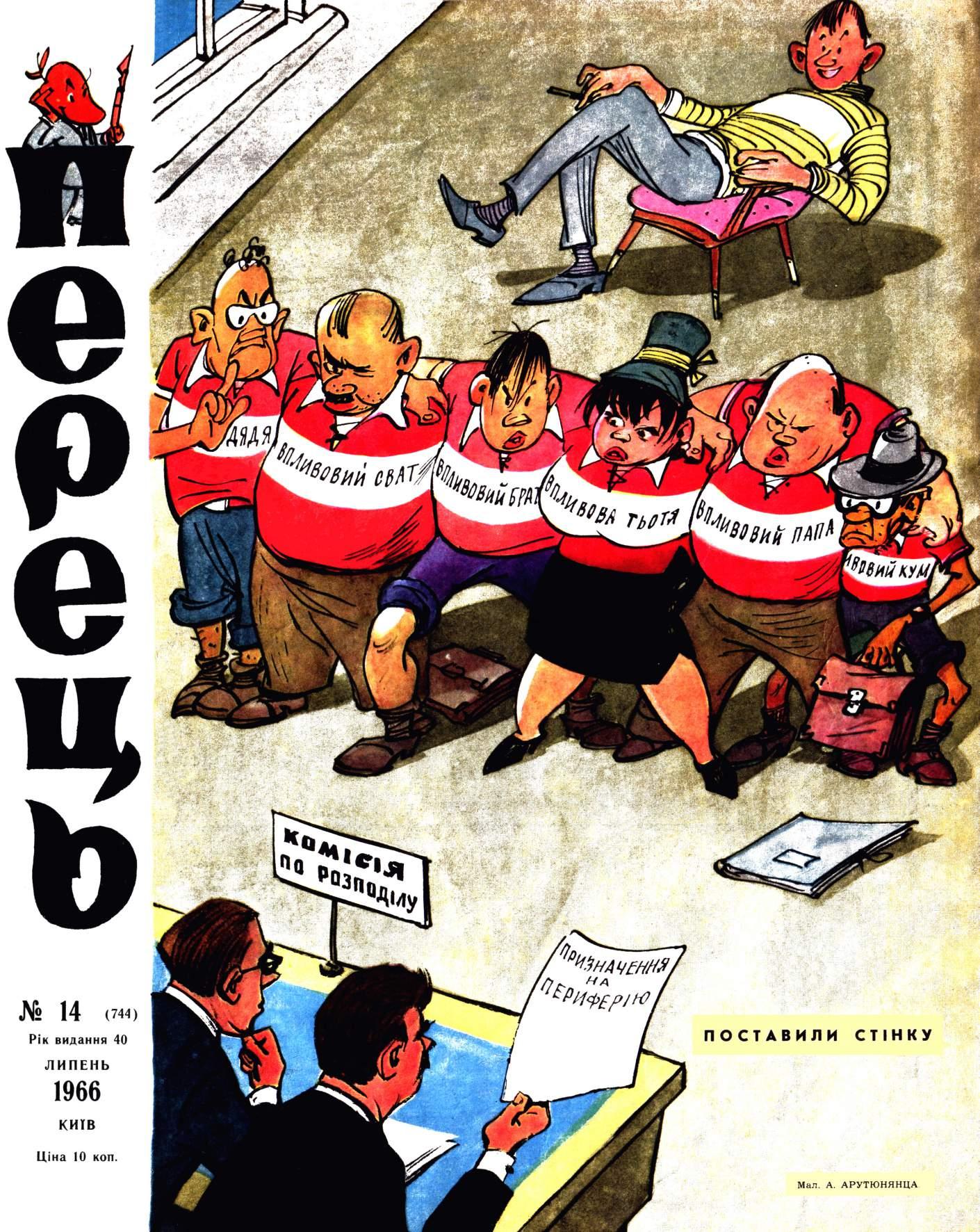 Журнал перець 1966 №14