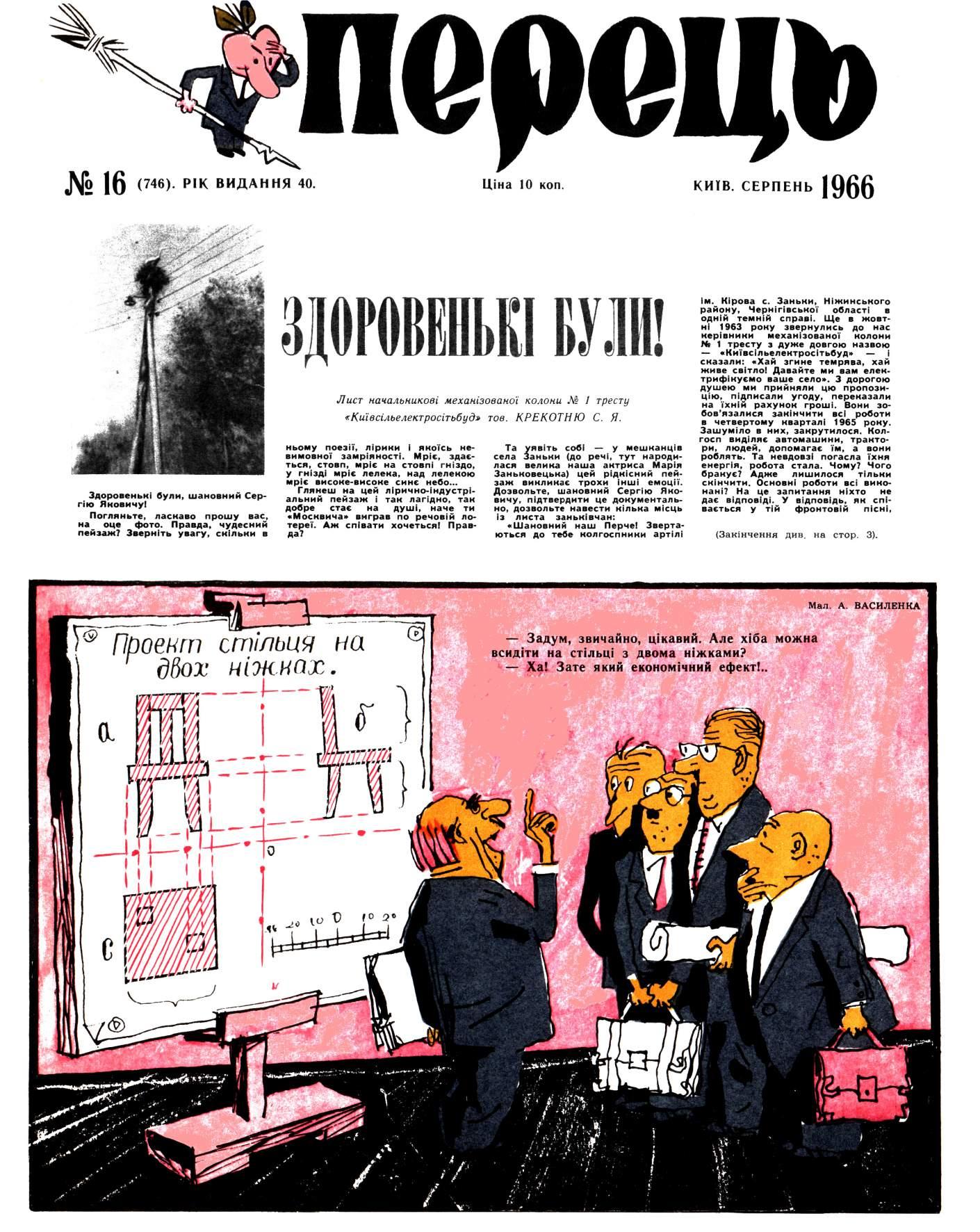 Журнал перець 1966 №16