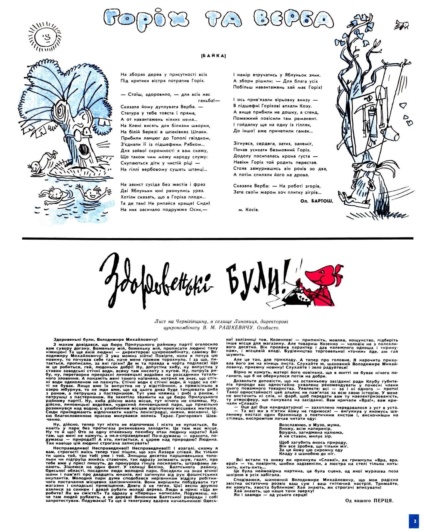 Журнал перець 1966 №17