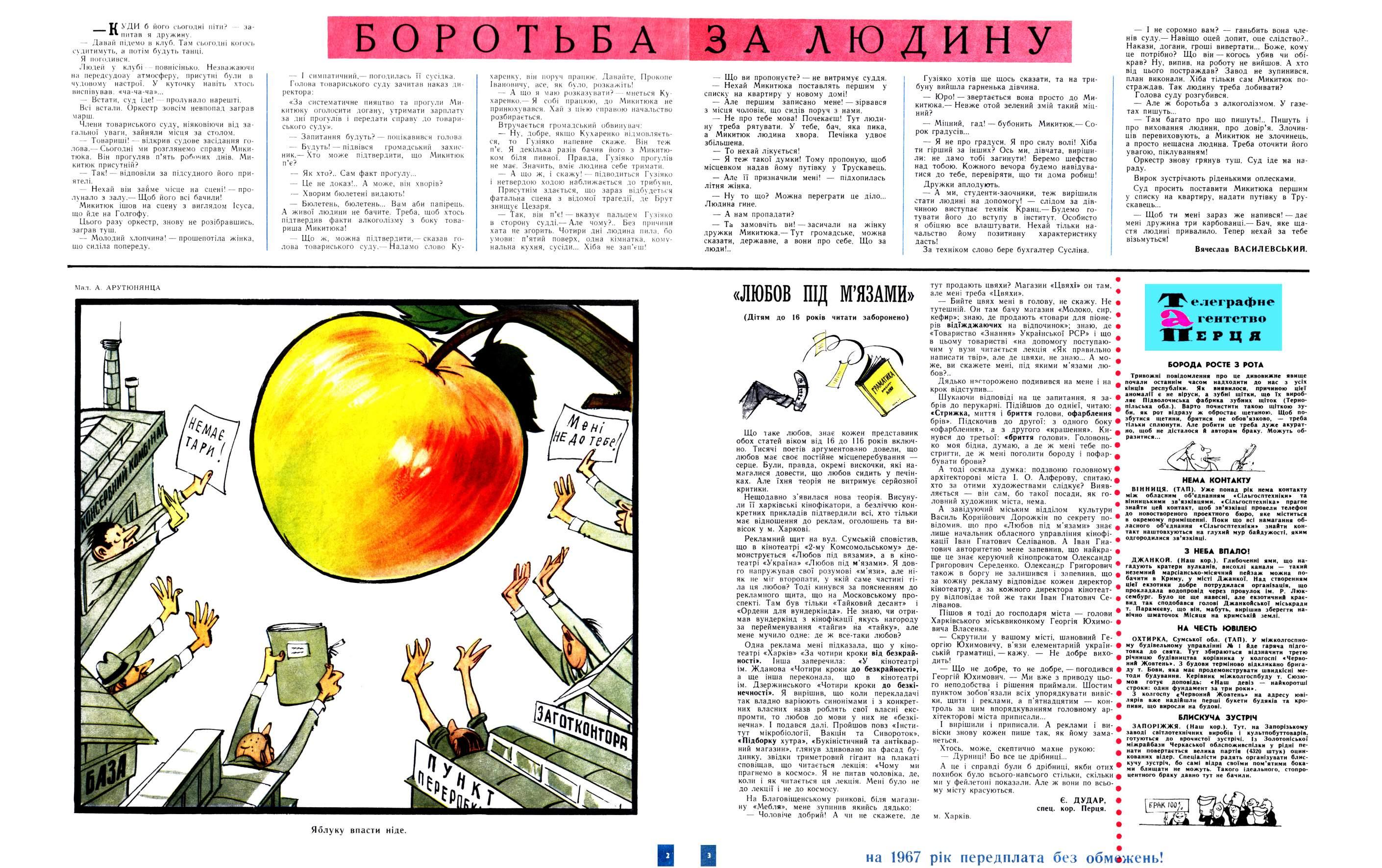 Журнал перець 1966 №18