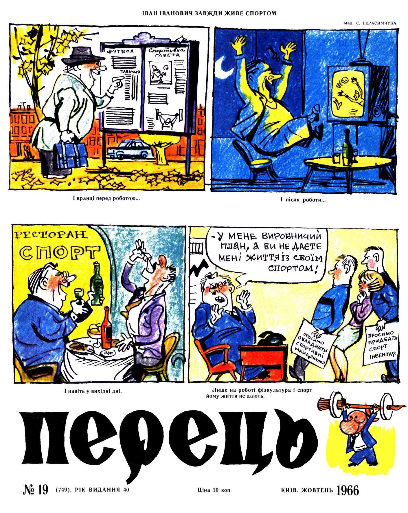Журнал перець 1966 №19