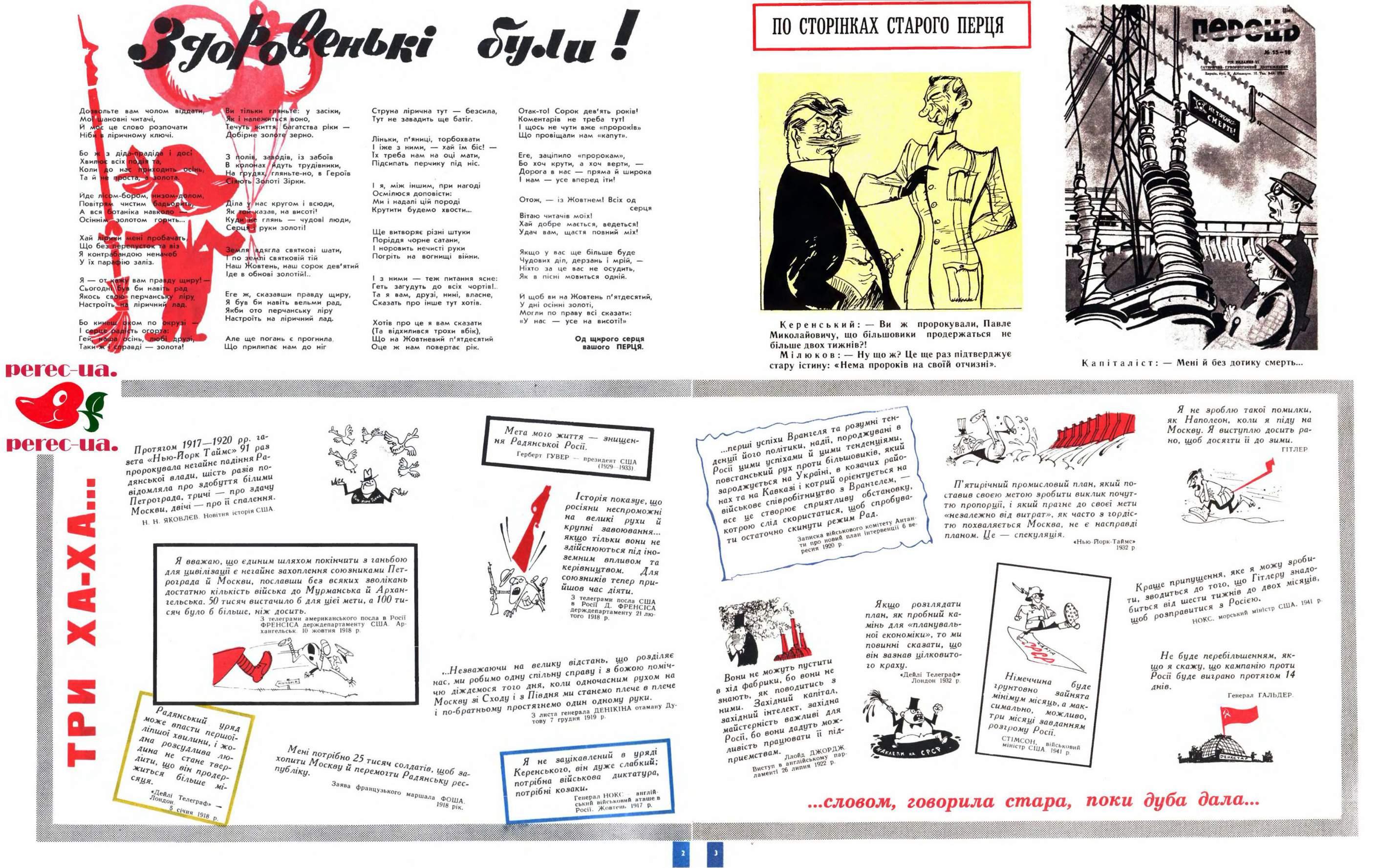 Журнал перець 1966 №20