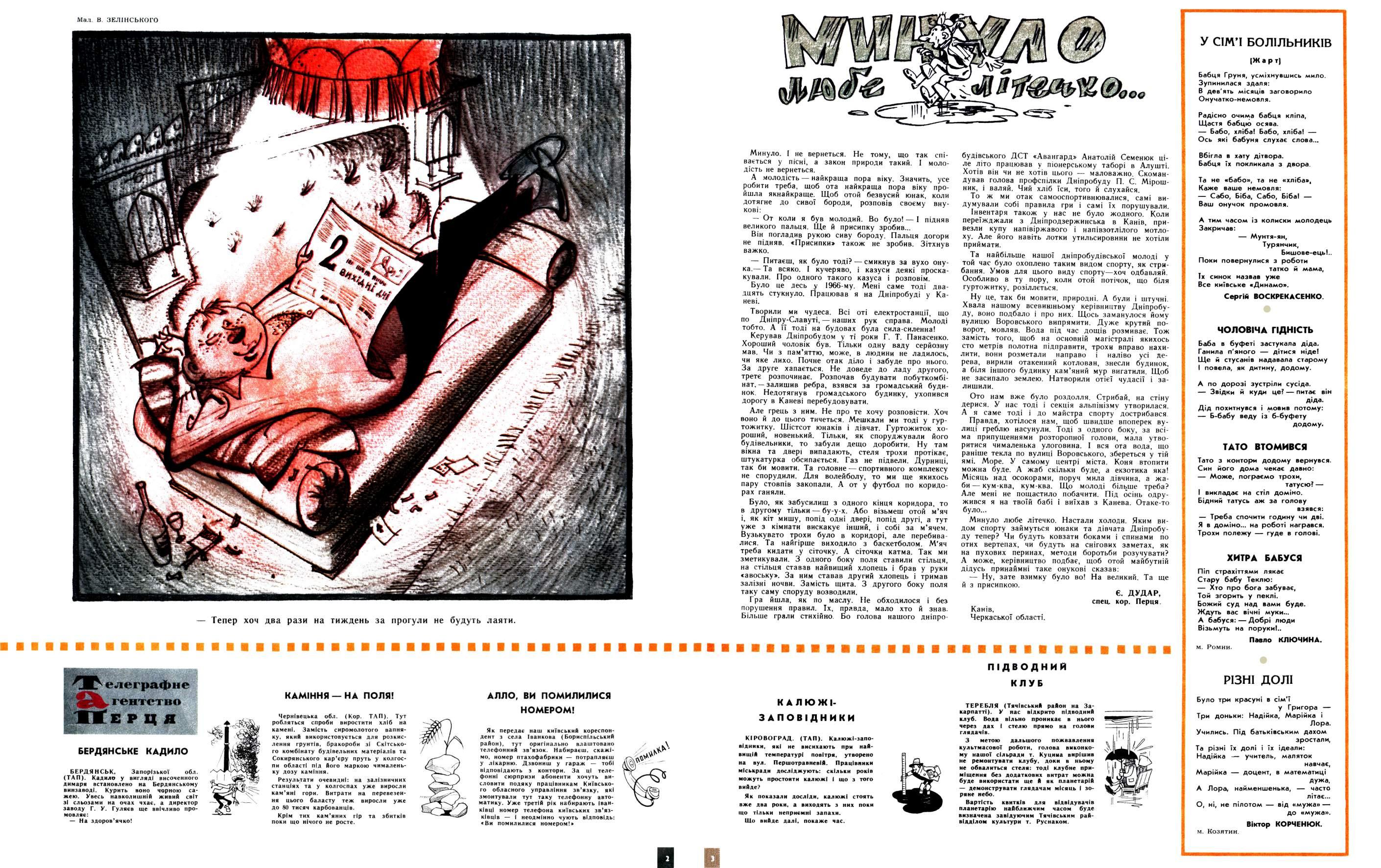 Журнал перець 1966 №21