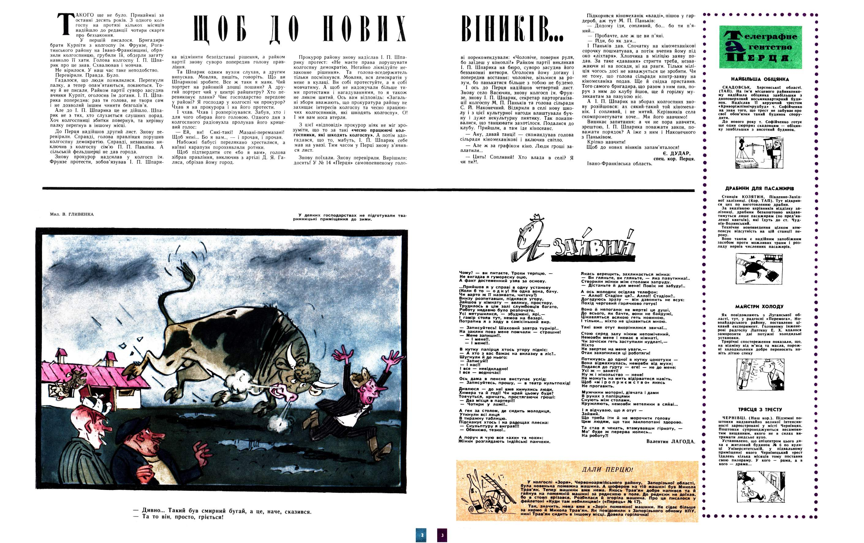 Журнал перець 1966 №22