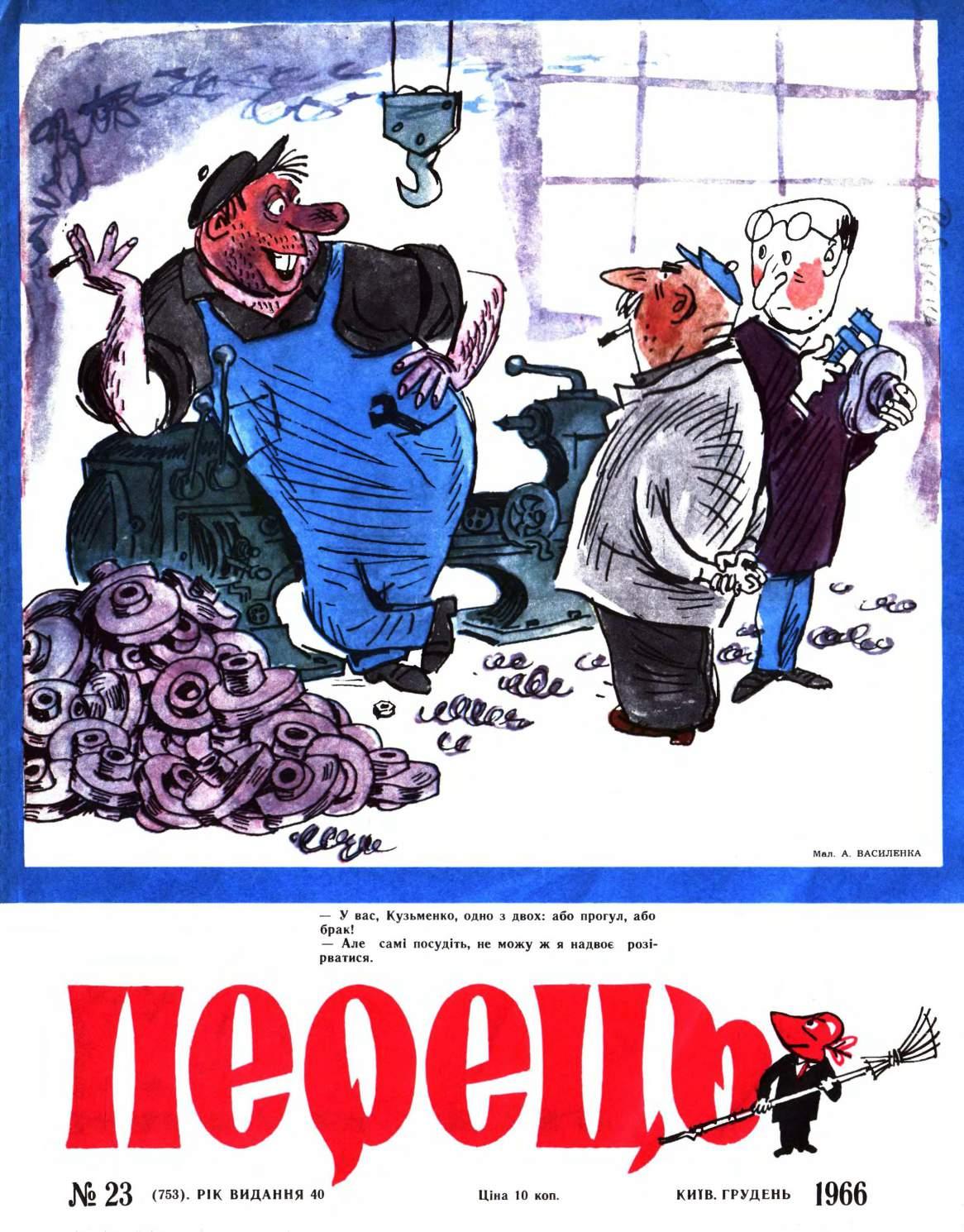 Журнал перець 1966 №23