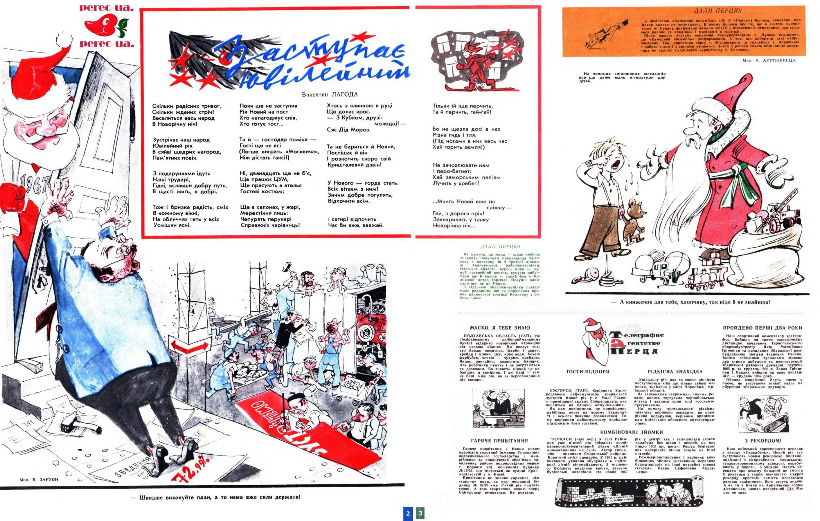 Журнал перець 1966 №24
