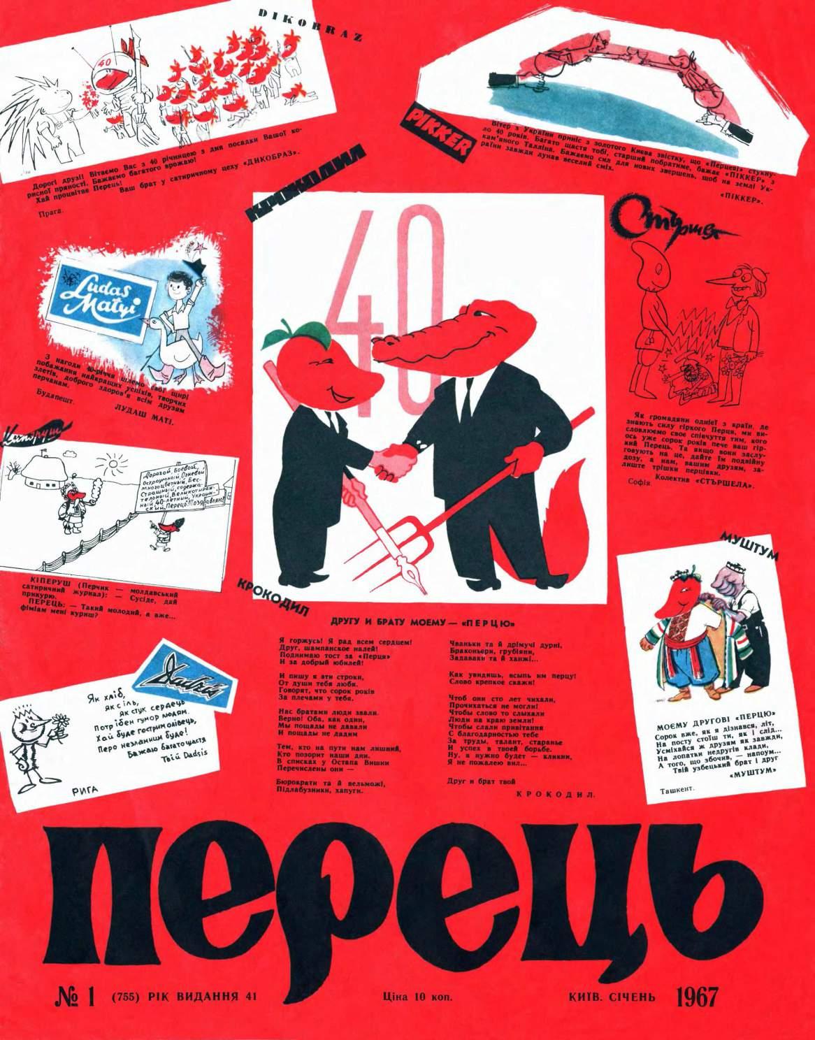 Журнал перець 1967 №01