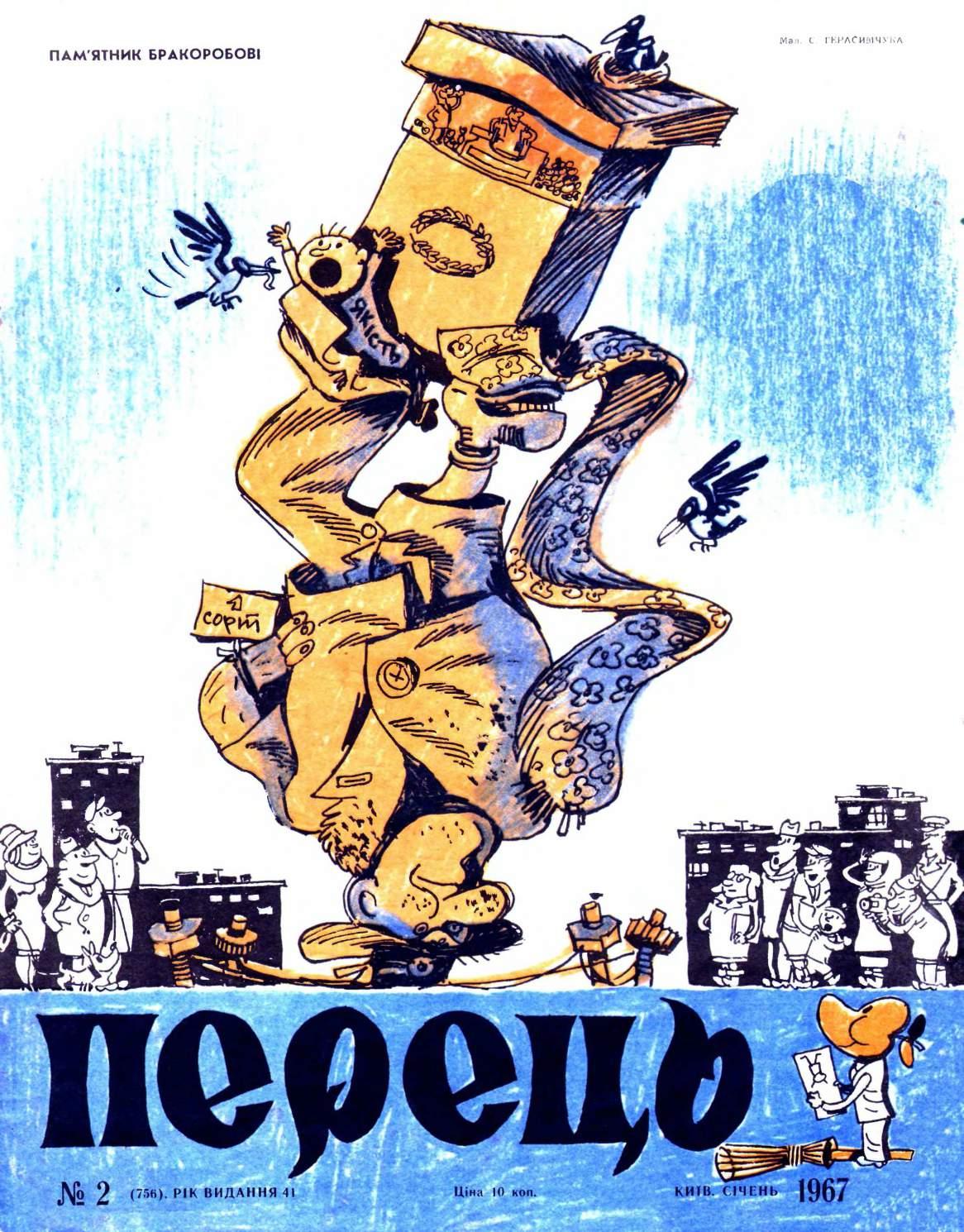 Журнал перець 1967 №02