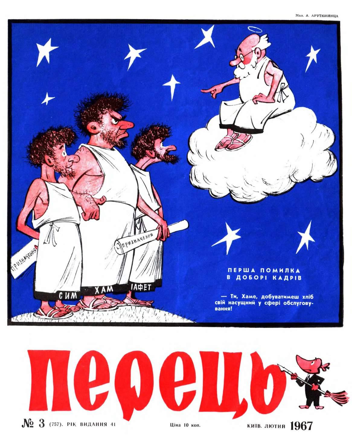 Журнал перець 1967 №03