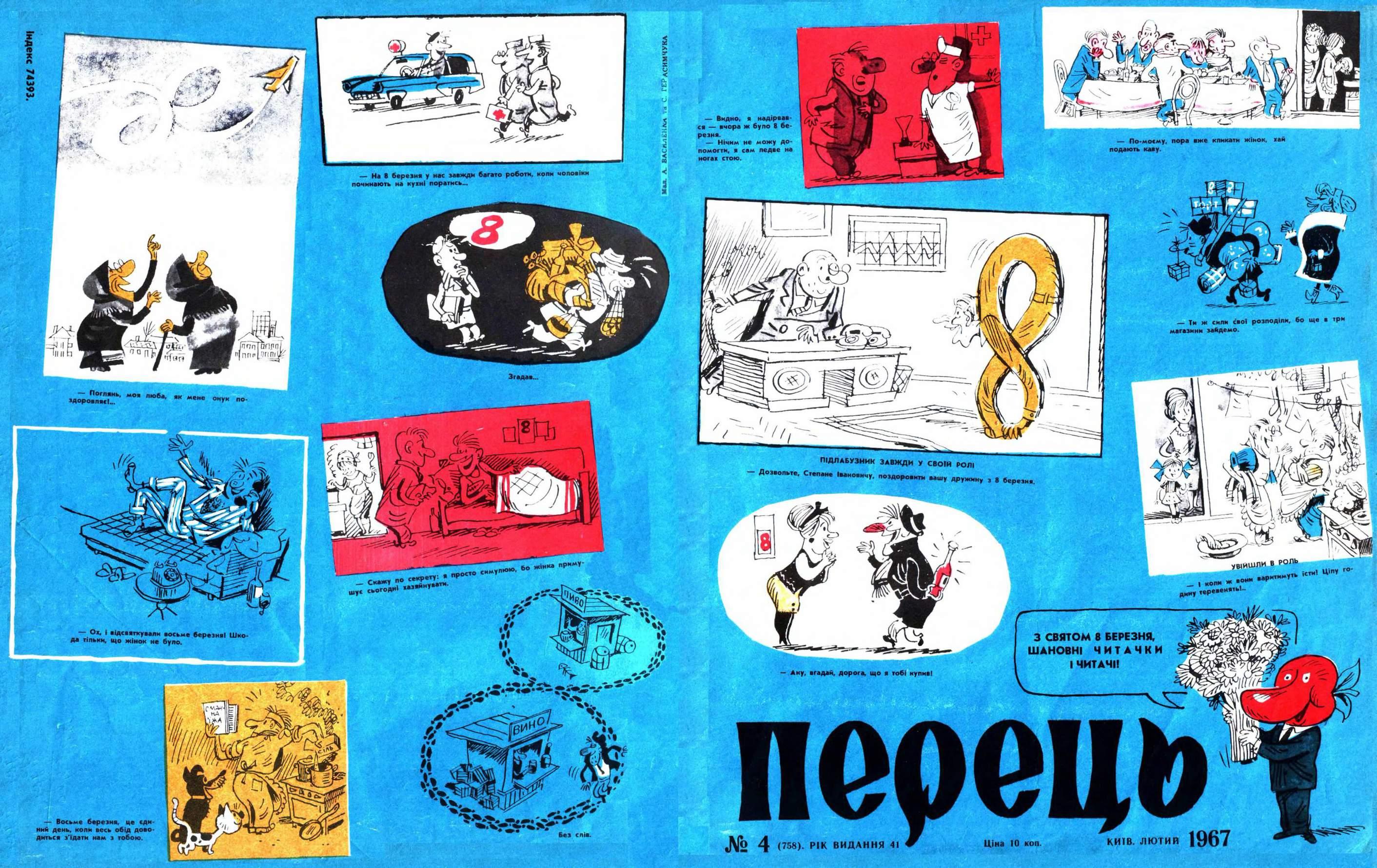 Журнал перець 1967 №04