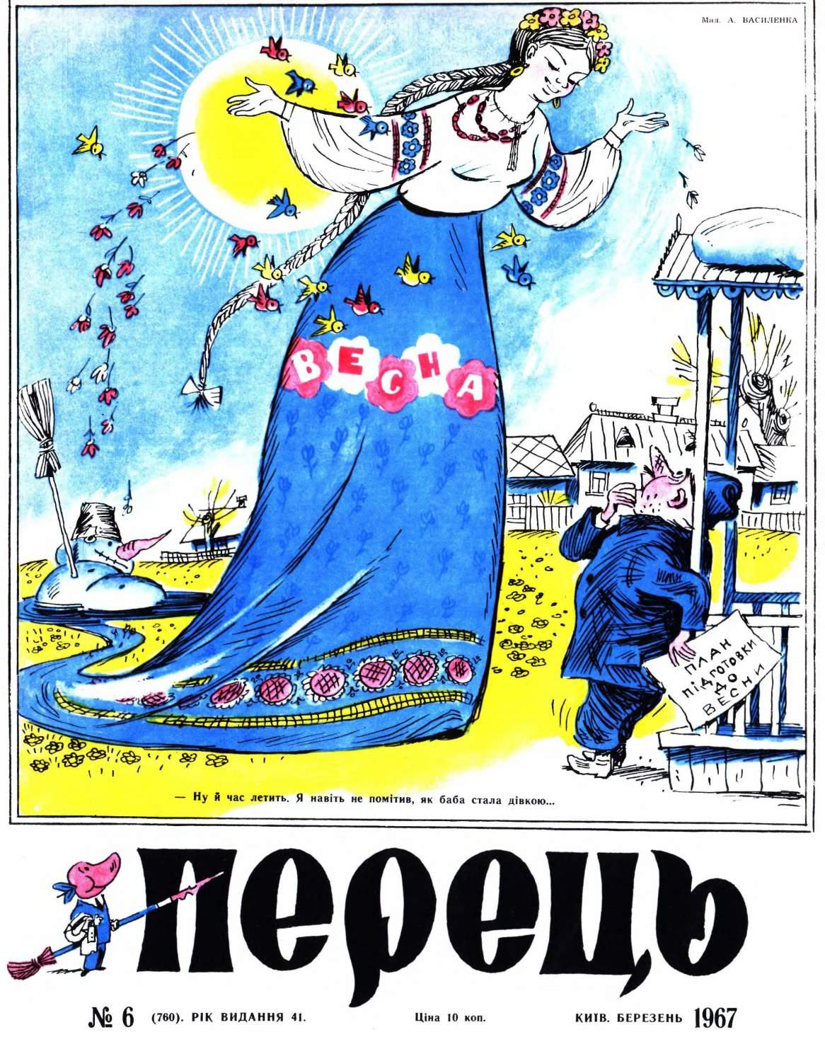 Журнал перець 1967 №06