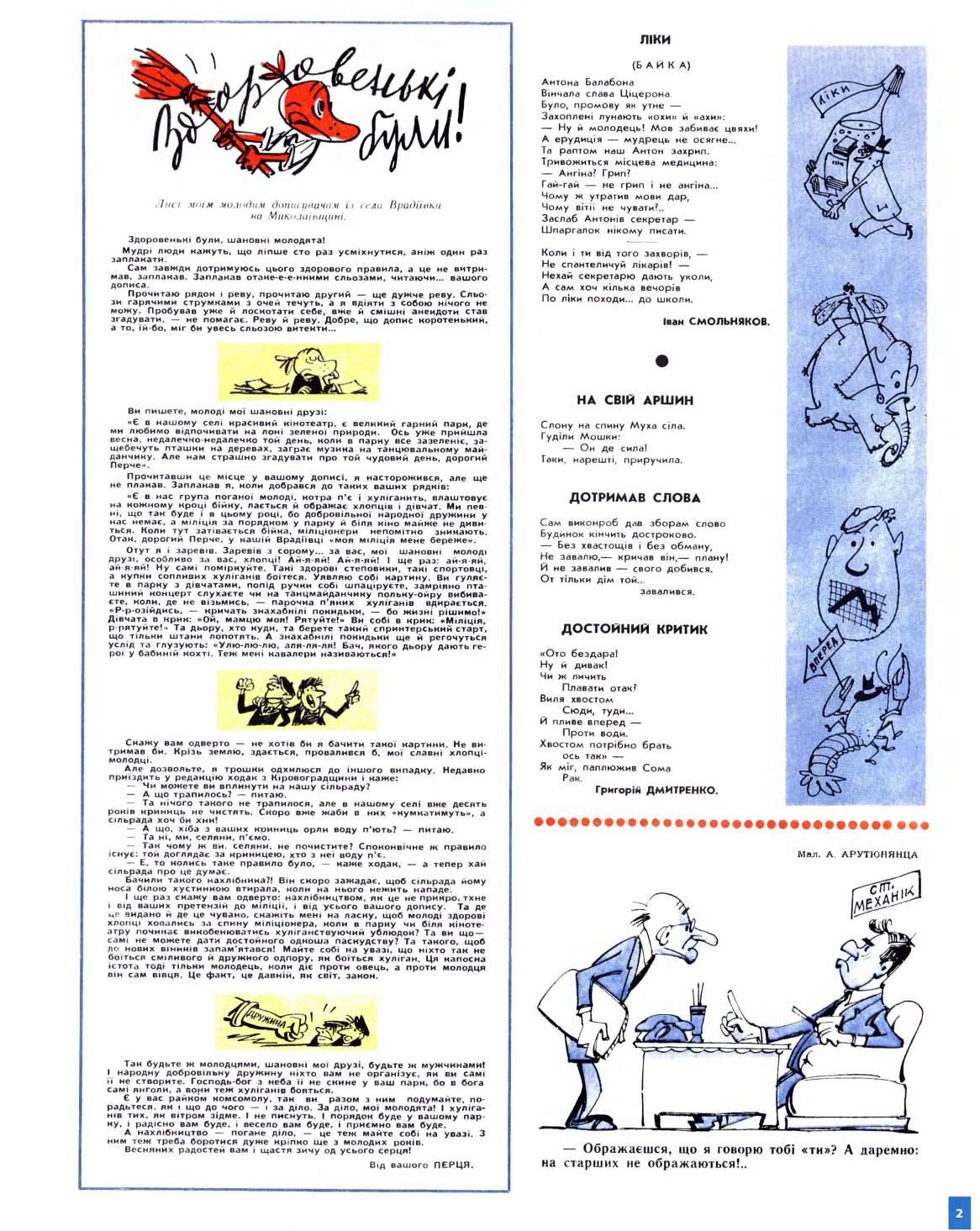 Журнал перець 1967 №07