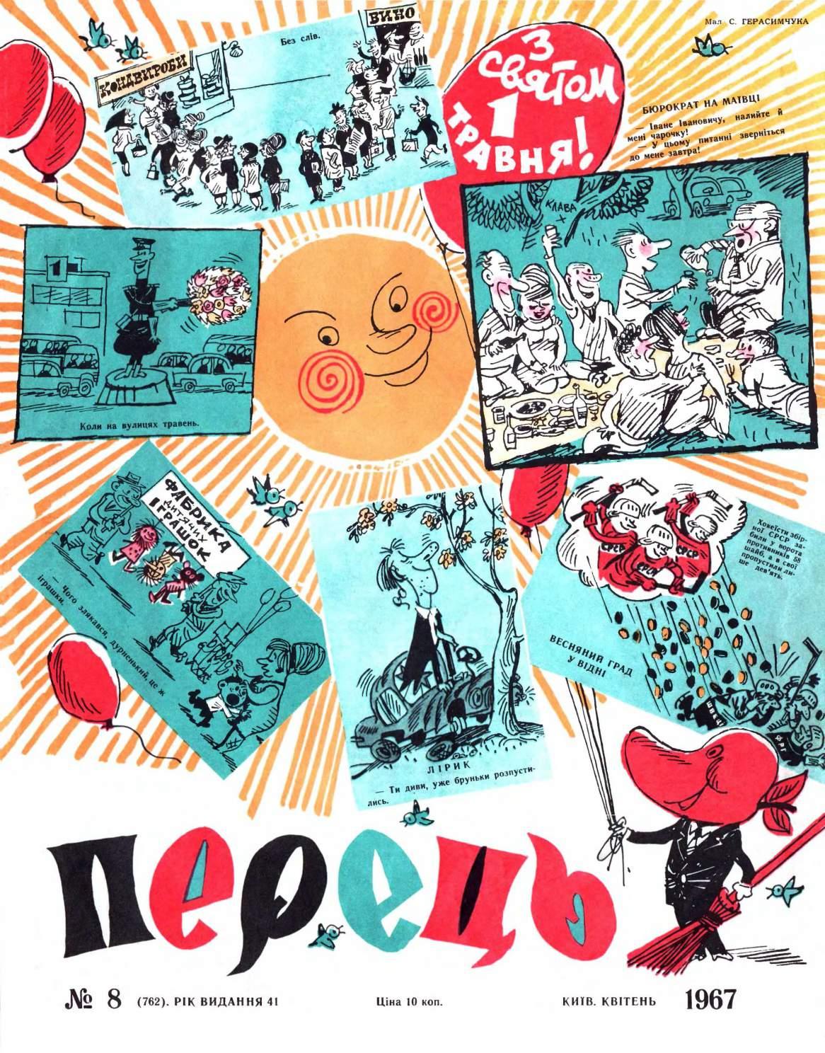 Журнал перець 1967 №08