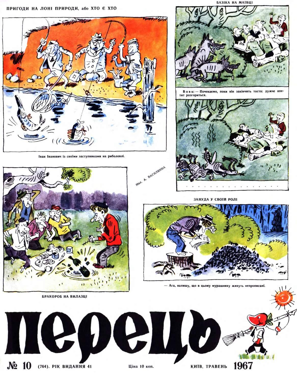 Журнал перець 1967 №10