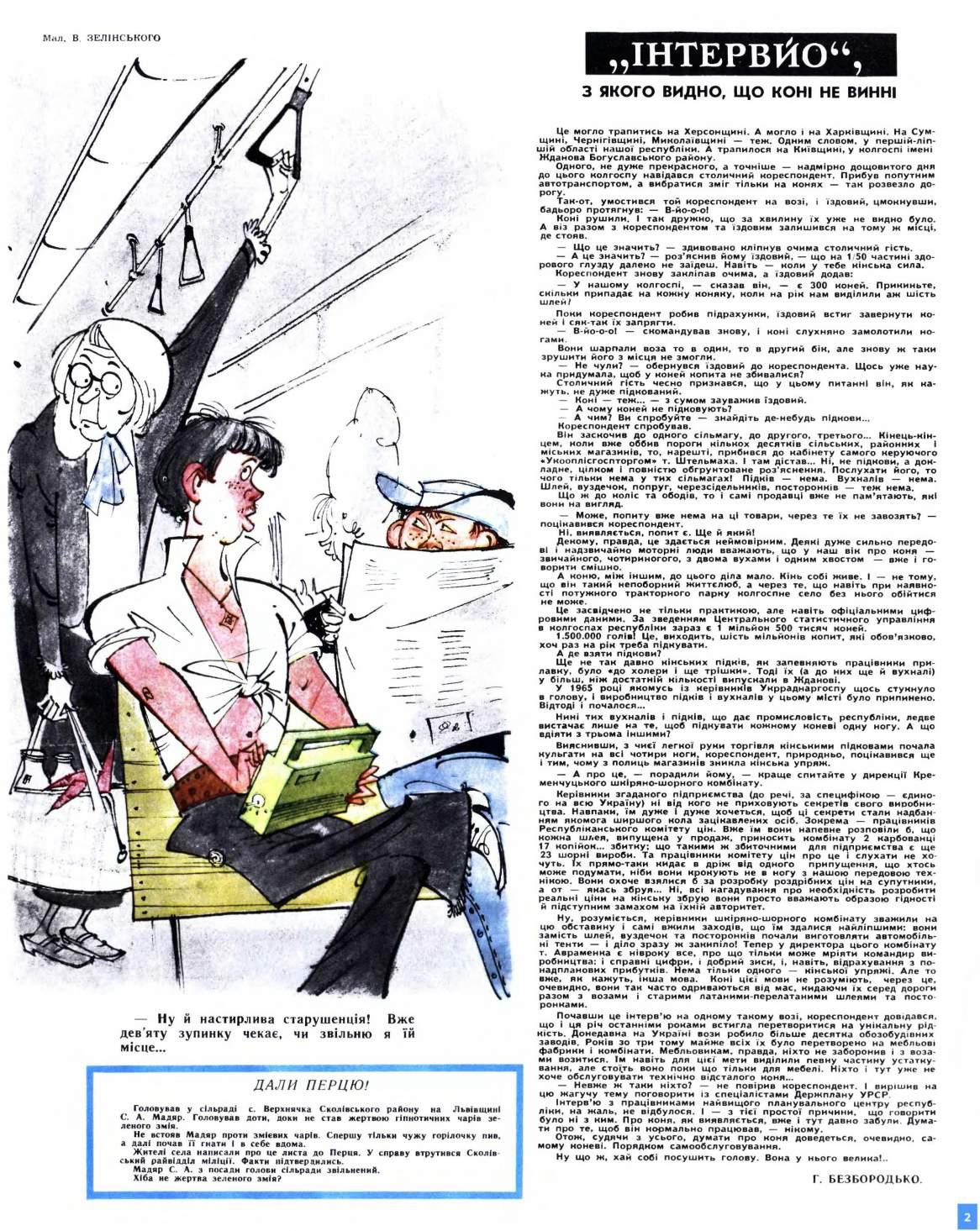 Журнал перець 1967 №12