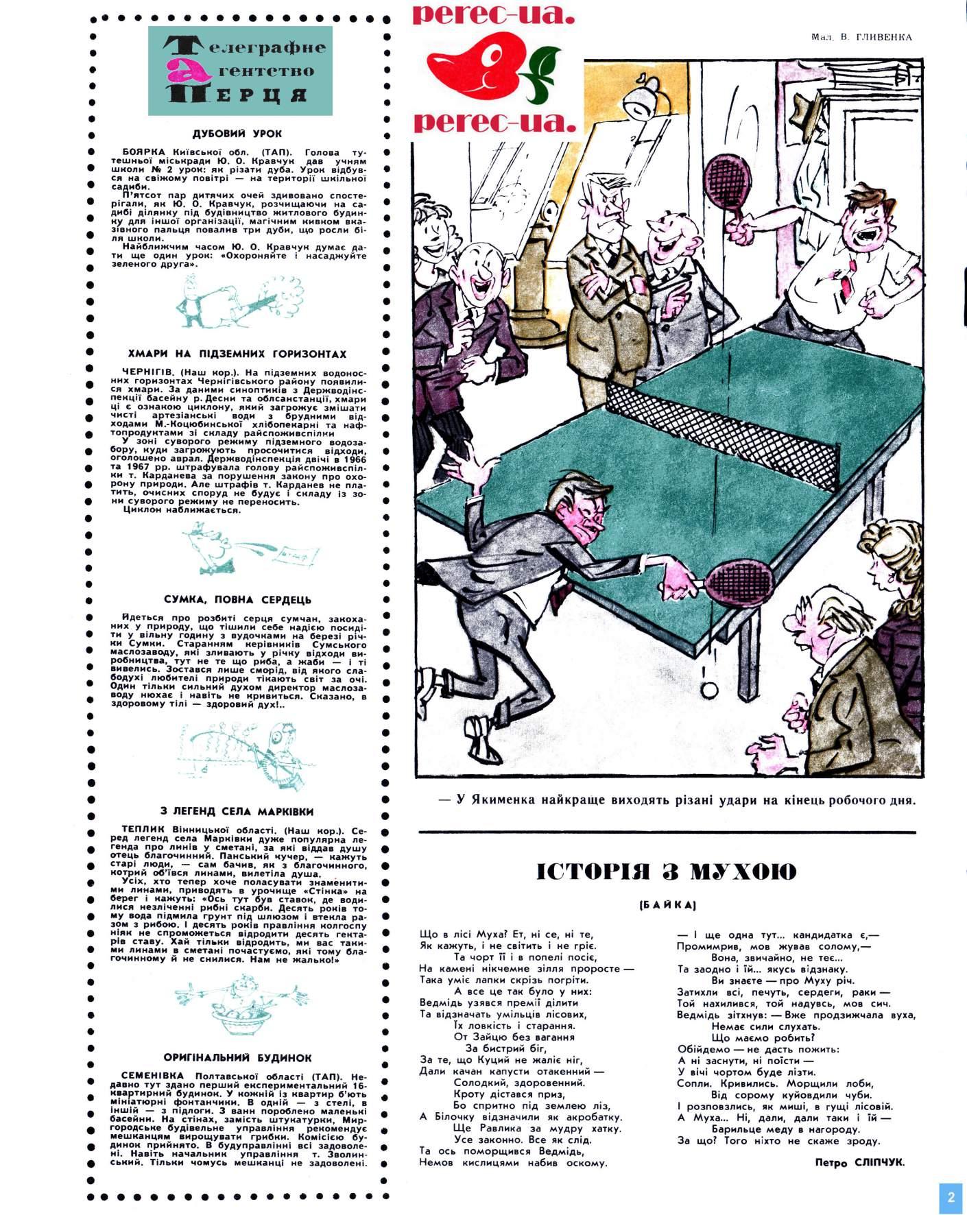 Журнал перець 1967 №15