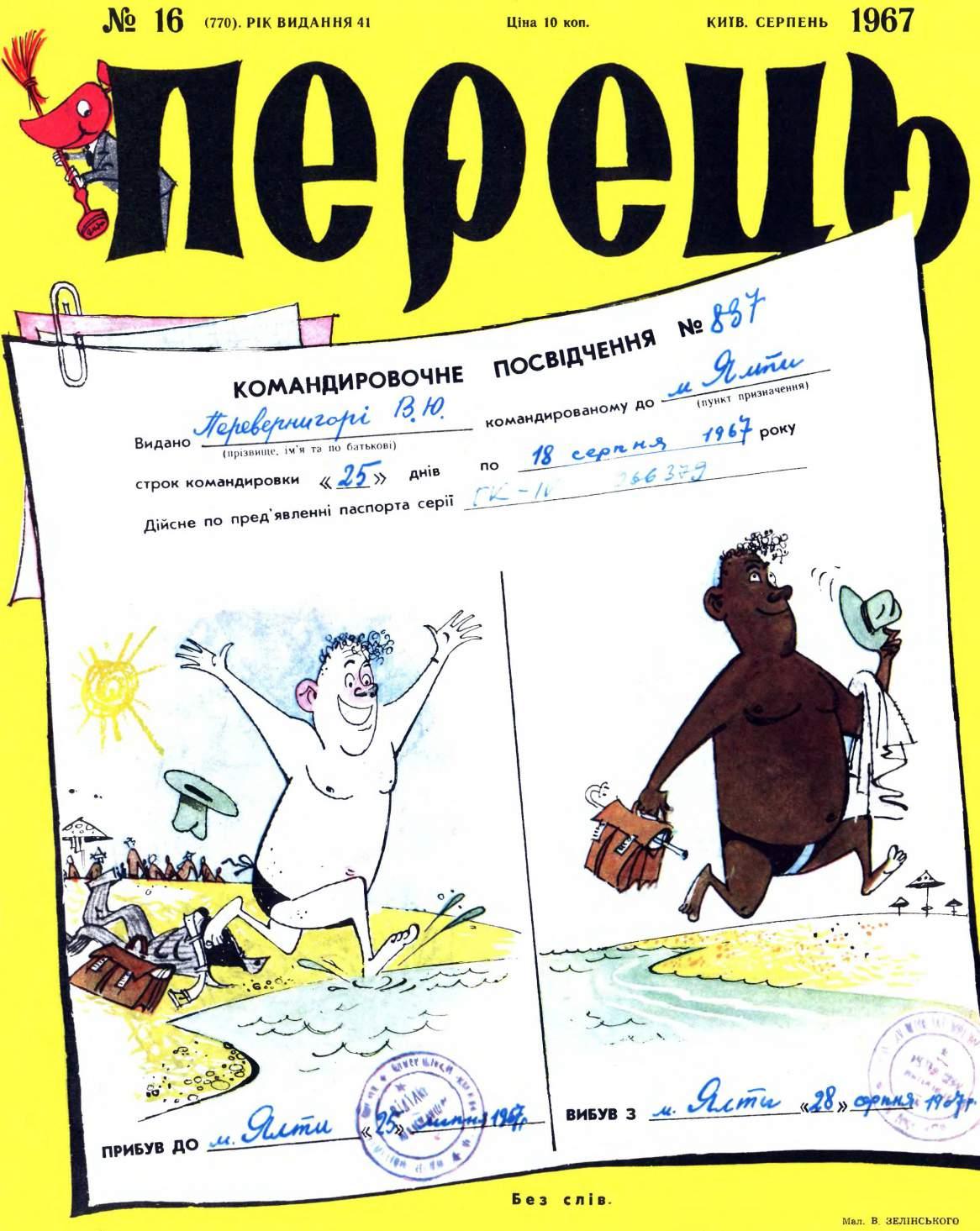 Журнал перець 1967 №16