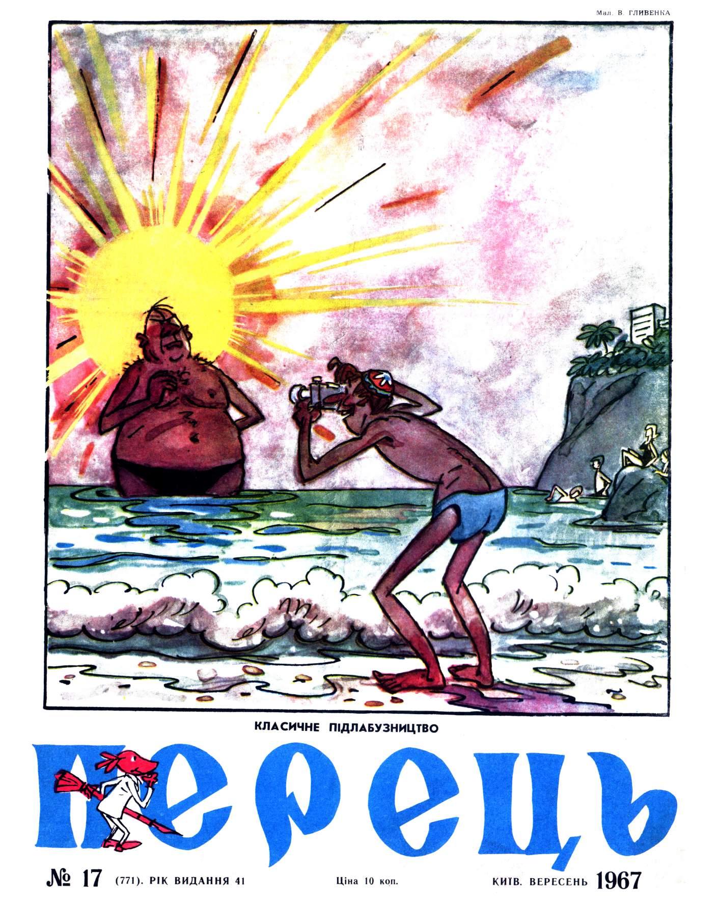Журнал перець 1967 №17