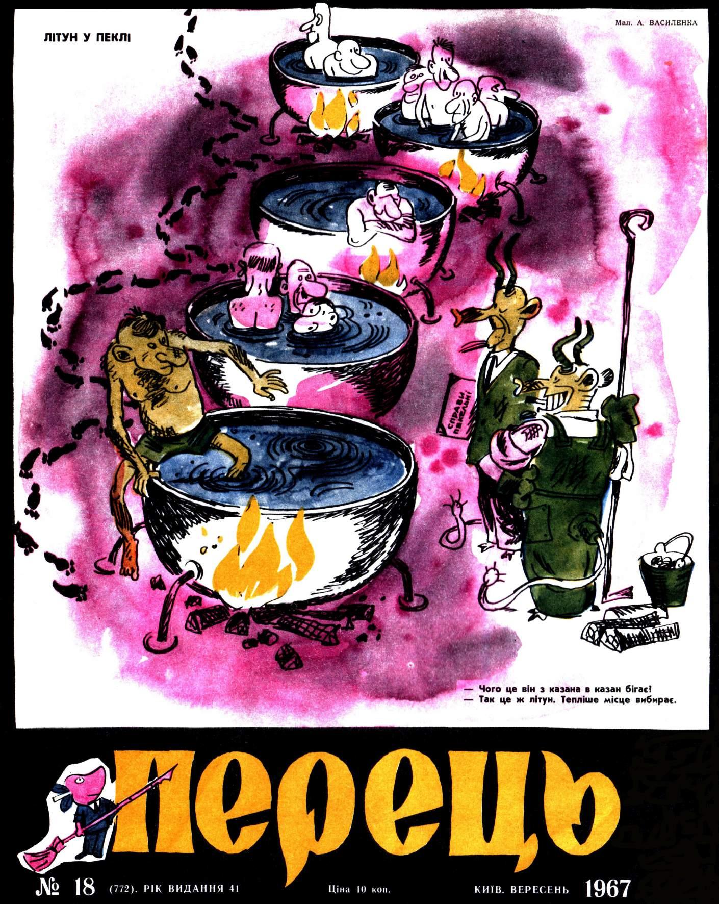 Журнал перець 1967 №18
