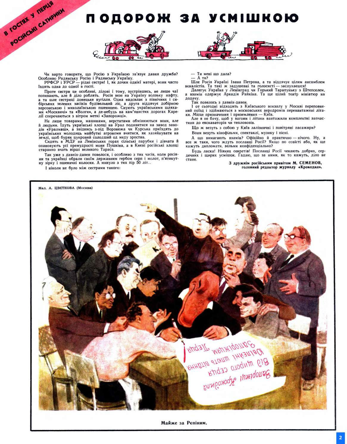 Журнал перець 1967 №19
