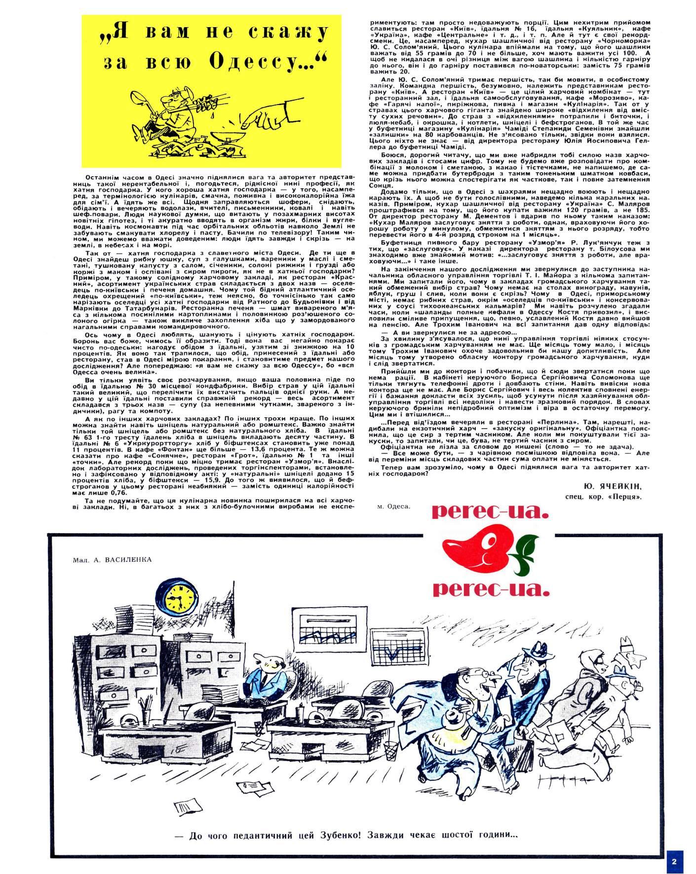 Журнал перець 1967 №21