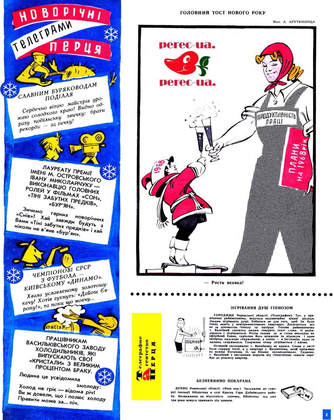 Журнал перець 1967 №24