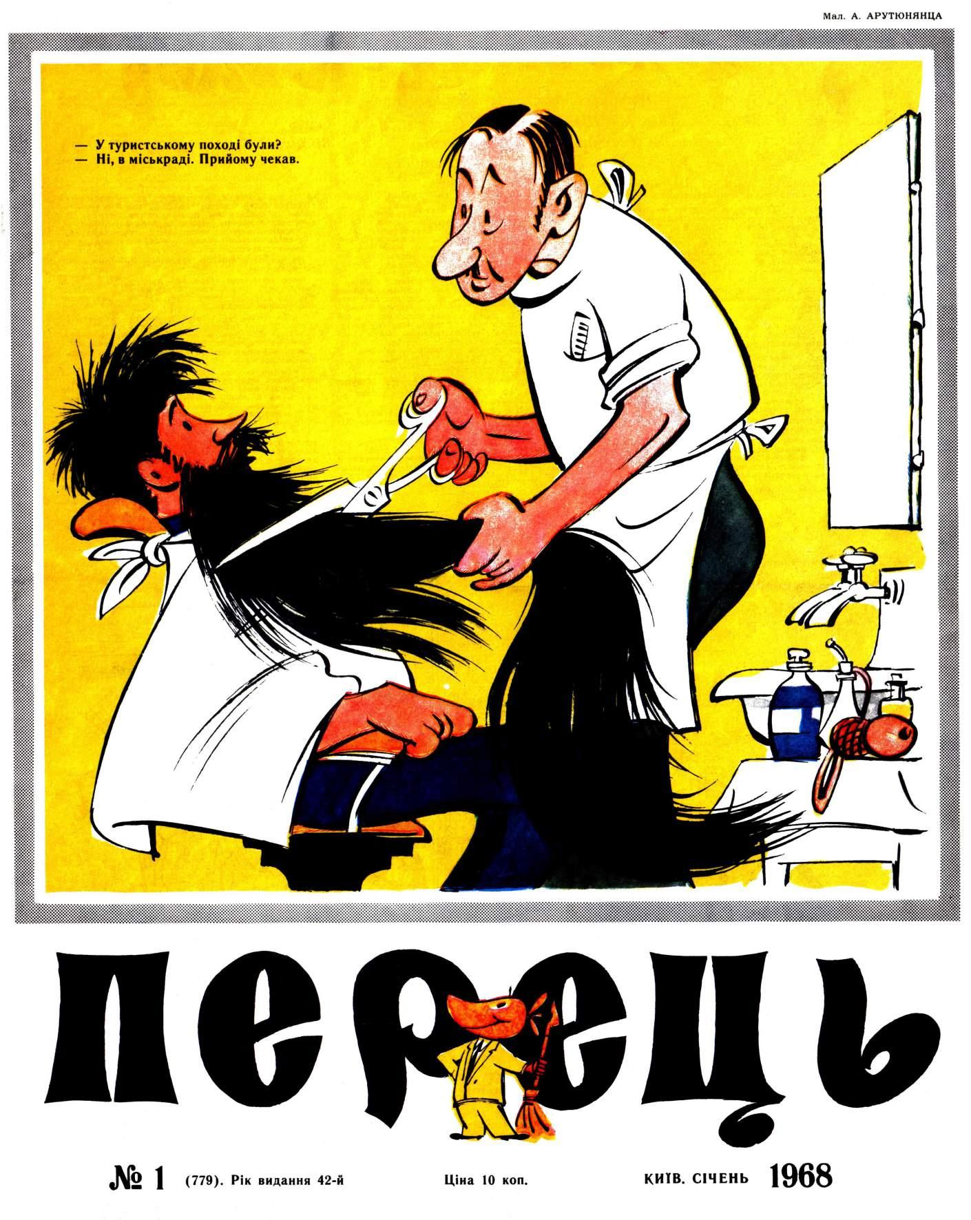 Журнал перець 1968 №01