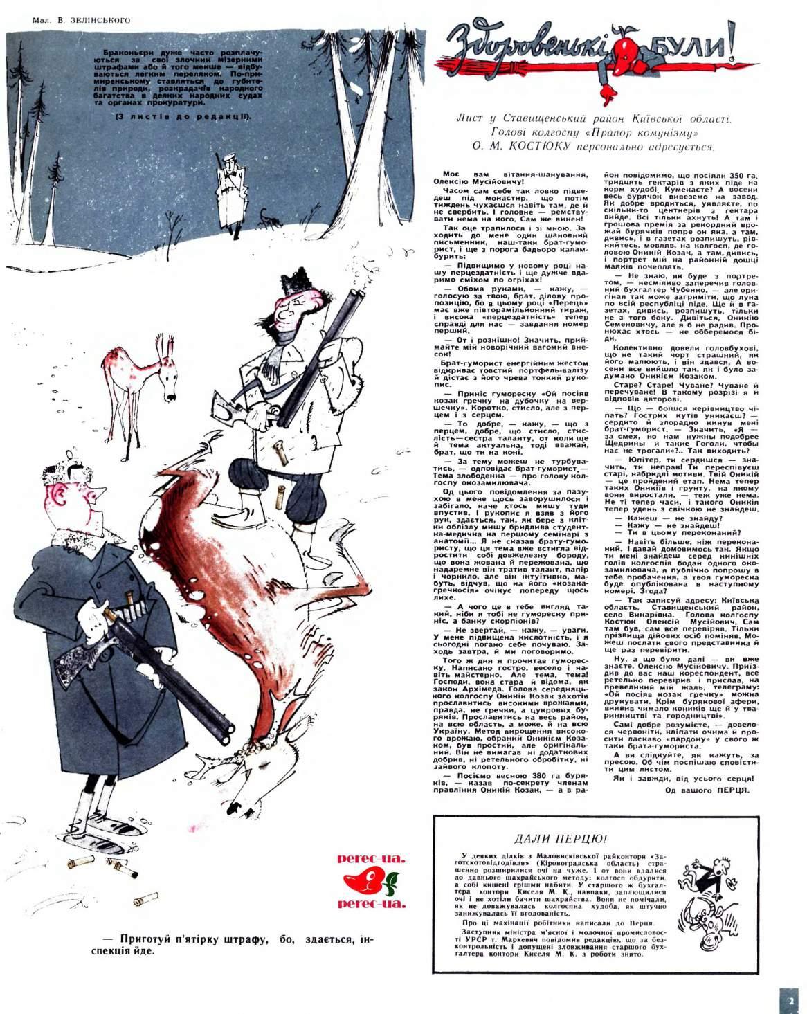 Журнал перець 1968 №02