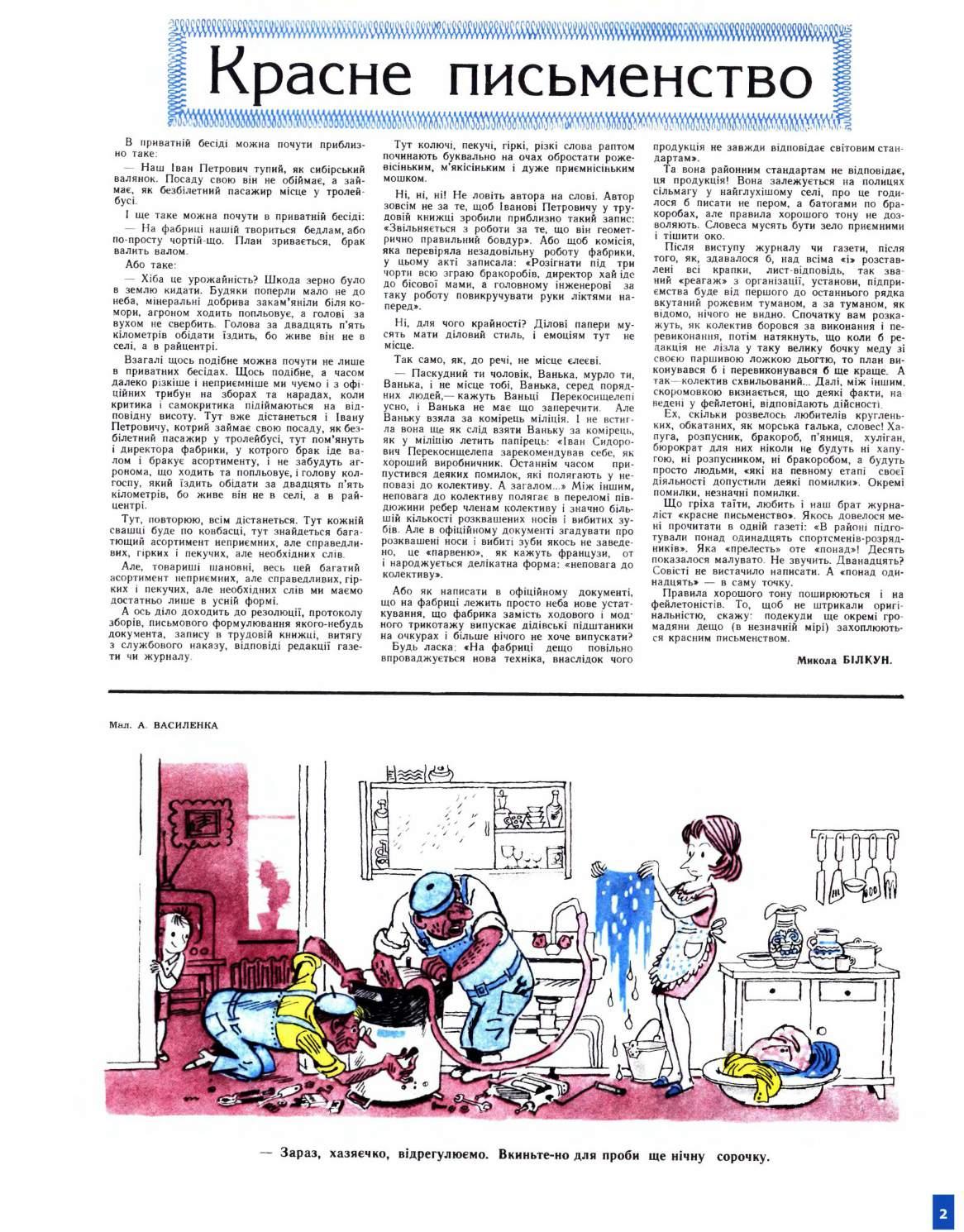 Журнал перець 1968 №04