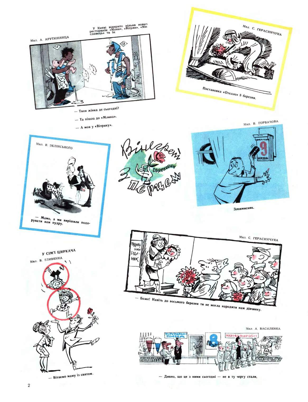 Журнал перець 1968 №05