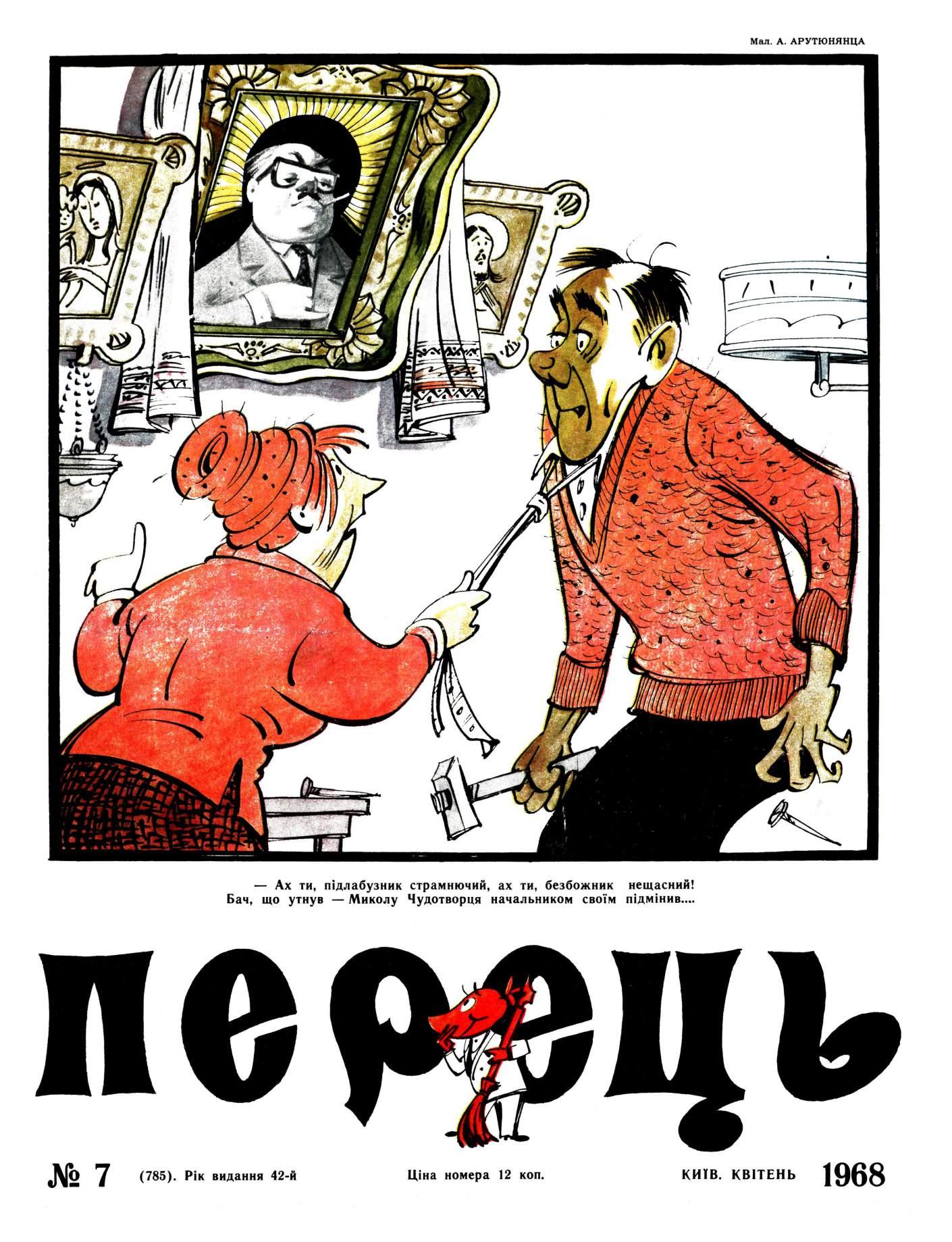 Журнал перець 1968 №07